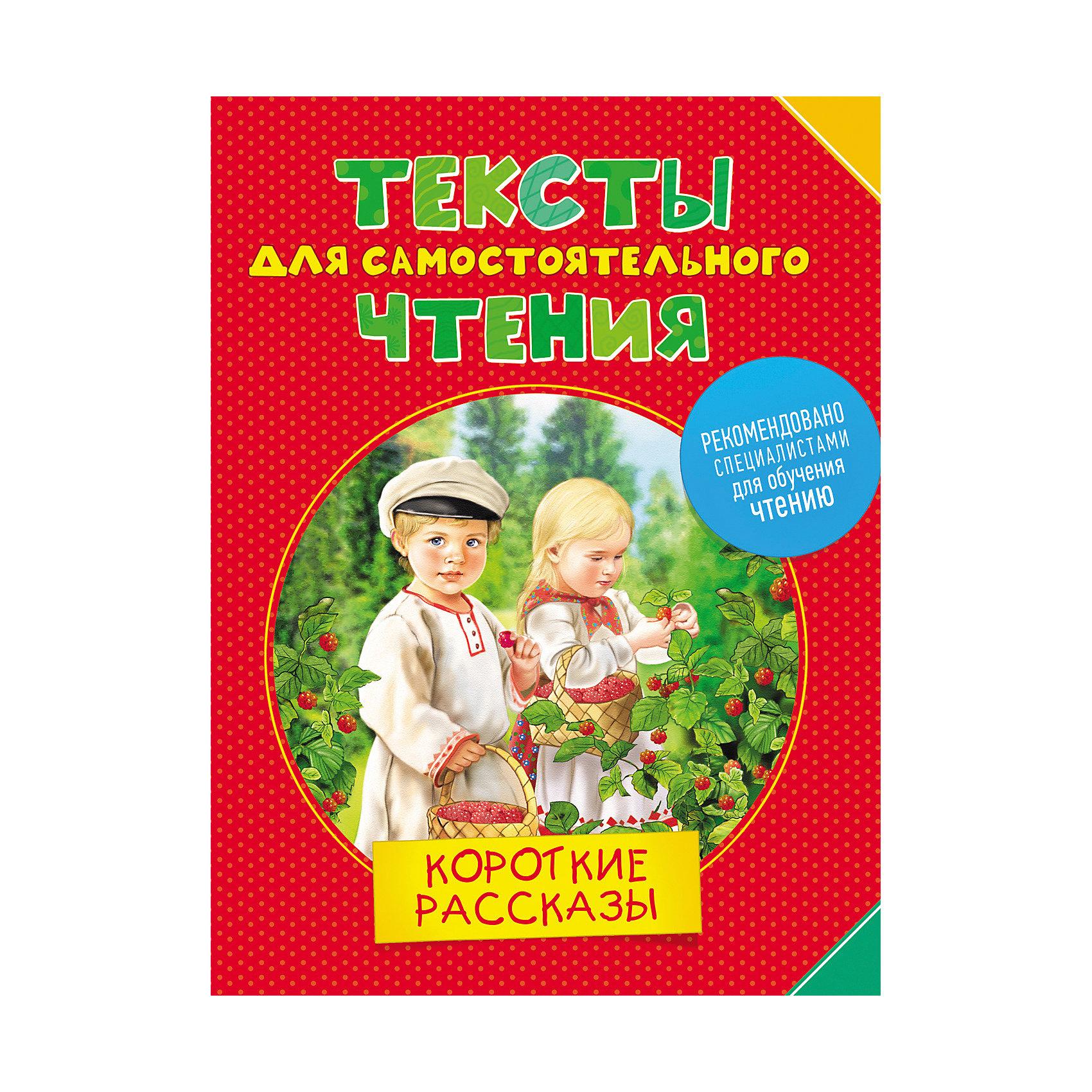 Тексты для самостоятельного чтения. короткие рассказыХарактеристики товара:<br><br>- цвет: разноцветный;<br>- материал: бумага;<br>- страниц: 40;<br>- формат: 22 х 28 см;<br>- обложка: твердая;<br>- цветные иллюстрации.<br><br>Это проработанное развивающее издание станет отличным подарком для родителей и ребенка. Оно содержит в себе короткие тексты, которые помогут ребенку подготовиться к школе. Простые интересные рассказы, написанные крупным шрифтом и понятным языком и дополненные яркими картинками помогут привить любовь к учебе!<br>Такое чтение помогает ребенку развивать нужные навки, зрительную память, концентрацию внимания и воображение. Издание произведено из качественных материалов, которые безопасны даже для самых маленьких.<br><br>Издание Тексты для самостоятельного чтения. короткие рассказы от компании Росмэн можно купить в нашем интернет-магазине.<br><br>Ширина мм: 282<br>Глубина мм: 218<br>Высота мм: 7<br>Вес г: 311<br>Возраст от месяцев: 60<br>Возраст до месяцев: 84<br>Пол: Унисекс<br>Возраст: Детский<br>SKU: 5110180