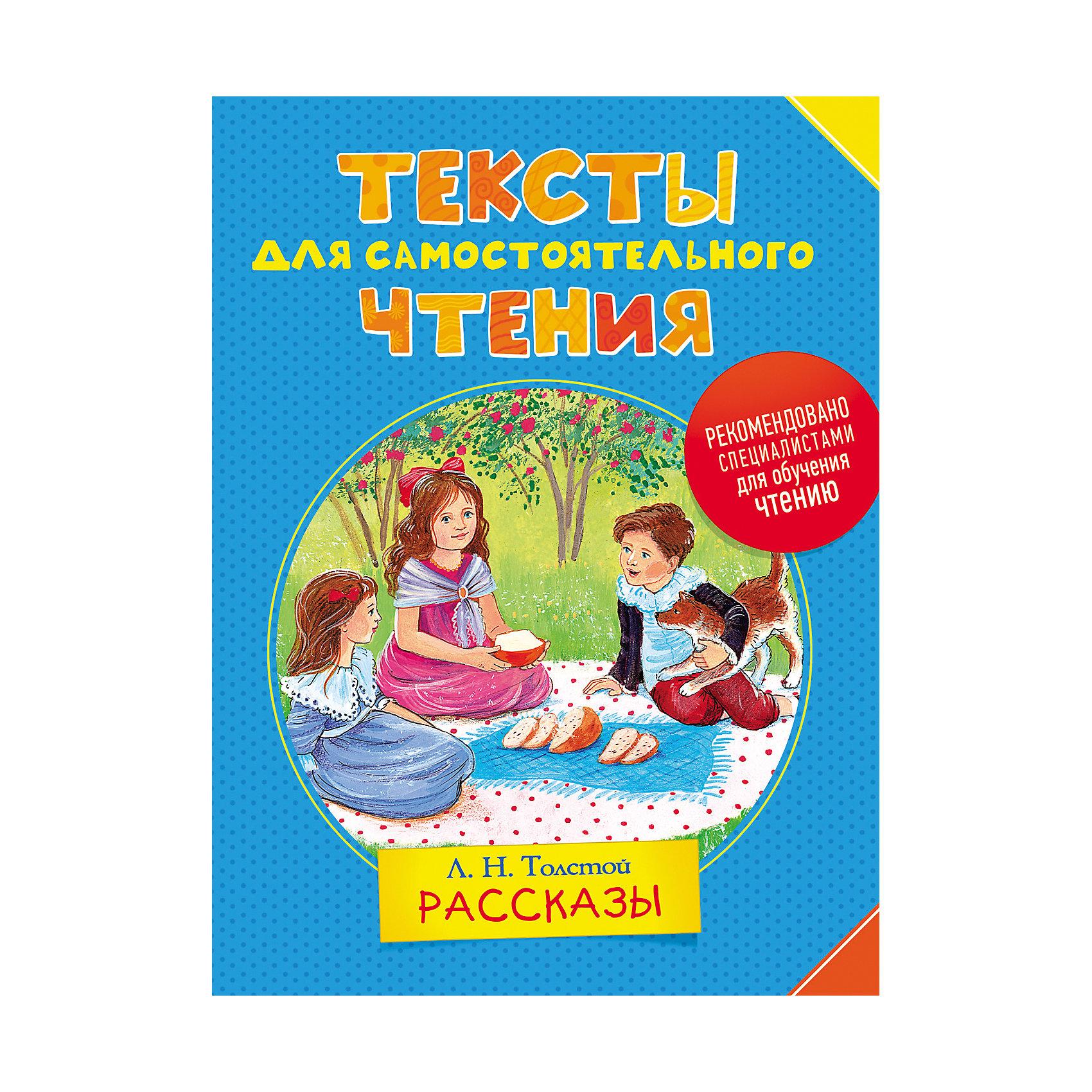 Тексты для самостоятельного чтения. Л.Н. ТолстойХарактеристики товара:<br><br>- цвет: разноцветный;<br>- материал: бумага;<br>- страниц: 40;<br>- формат: 22 х 28 см;<br>- обложка: твердая;<br>- цветные иллюстрации.<br><br>Это проработанное развивающее издание станет отличным подарком для родителей и ребенка. Оно содержит в себе короткие тексты, которые помогут ребенку подготовиться к школе. Простые интересные рассказы, написанные крупным шрифтом и понятным языком и дополненные яркими картинками помогут привить любовь к учебе!<br>Такое чтение помогает ребенку развивать нужные навки, зрительную память, концентрацию внимания и воображение. Издание произведено из качественных материалов, которые безопасны даже для самых маленьких.<br><br>Издание Тексты для самостоятельного чтения. Л.Н. Толстой от компании Росмэн можно купить в нашем интернет-магазине.<br><br>Ширина мм: 282<br>Глубина мм: 218<br>Высота мм: 7<br>Вес г: 311<br>Возраст от месяцев: 60<br>Возраст до месяцев: 84<br>Пол: Унисекс<br>Возраст: Детский<br>SKU: 5110181