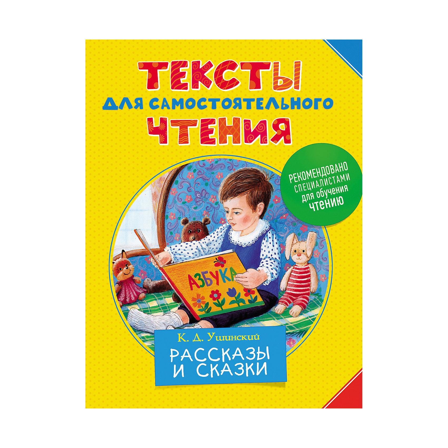 Тексты для самостоятельного чтения. К.Д. УшинскийРосмэн<br>Характеристики товара:<br><br>- цвет: разноцветный;<br>- материал: бумага;<br>- страниц: 40;<br>- формат: 22 х 28 см;<br>- обложка: твердая;<br>- цветные иллюстрации.<br><br>Это проработанное развивающее издание станет отличным подарком для родителей и ребенка. Оно содержит в себе короткие тексты, которые помогут ребенку подготовиться к школе. Простые интересные рассказы, написанные крупным шрифтом и понятным языком и дополненные яркими картинками помогут привить любовь к учебе!<br>Такое чтение помогает ребенку развивать нужные навки, зрительную память, концентрацию внимания и воображение. Издание произведено из качественных материалов, которые безопасны даже для самых маленьких.<br><br>Издание Тексты для самостоятельного чтения. К.Д. Ушинский от компании Росмэн можно купить в нашем интернет-магазине.<br><br>Ширина мм: 282<br>Глубина мм: 218<br>Высота мм: 7<br>Вес г: 311<br>Возраст от месяцев: 60<br>Возраст до месяцев: 84<br>Пол: Унисекс<br>Возраст: Детский<br>SKU: 5110182