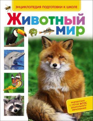 Росмэн Энциклопедия подготовки к школе Животный мир
