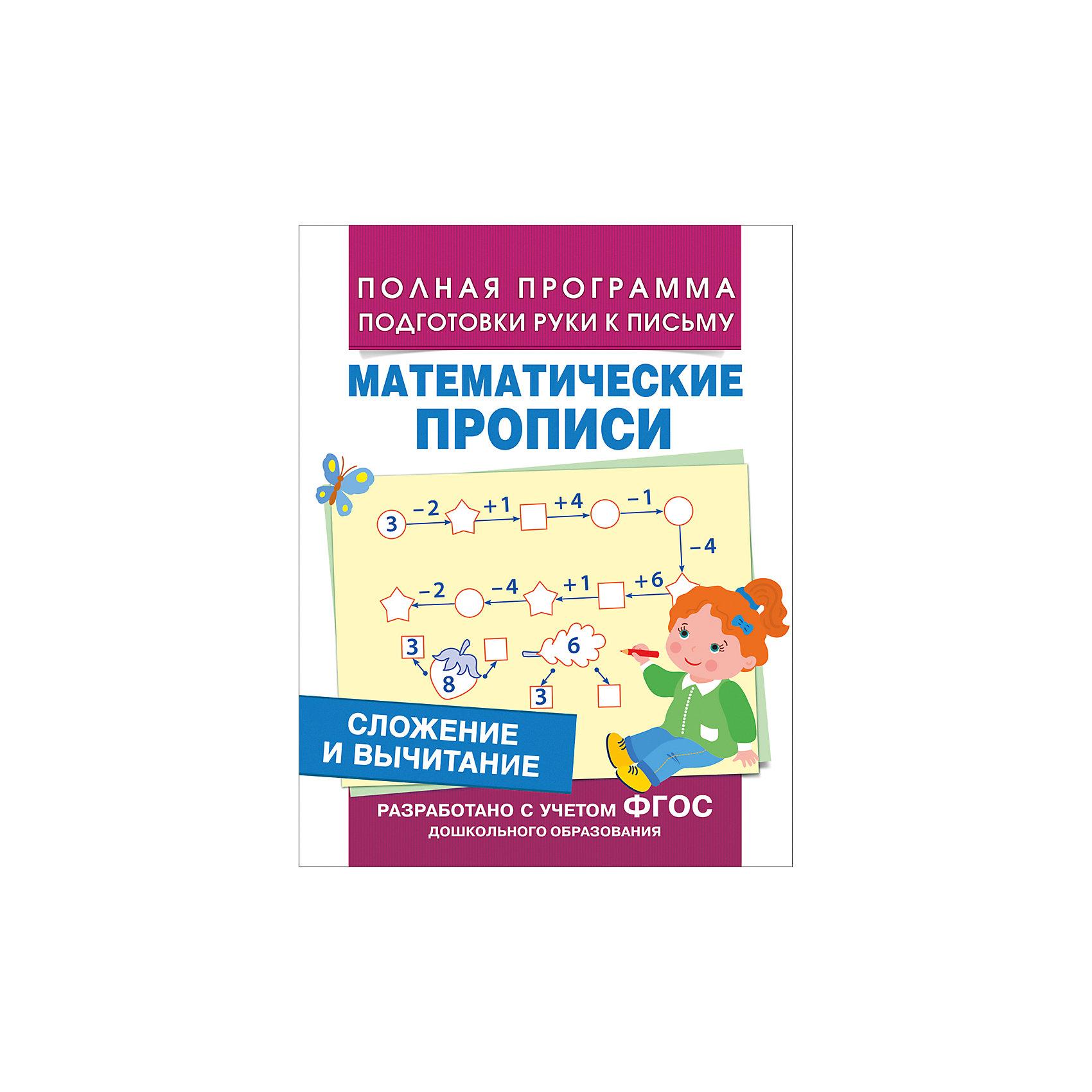 Математические прописи Сложение и вычитаниеХарактеристики товара:<br><br>- цвет: разноцветный;<br>- материал: бумага;<br>- страниц: 16;<br>- формат: 16 х 20 см;<br>- обложка: мягкая;<br>- развивающее издание.<br><br>Это проработанное развивающее издание станет отличным подарком для родителей и ребенка. Оно содержит в себе задания и упражнения, которые помогут ребенку подготовиться к школе. Простые интересные задания помогут привить любовь к учебе!<br>Выполнение таких заданий помогает ребенку развивать мелкую моторику, зрительную память, концентрацию внимания и воображение. Издание произведено из качественных материалов, которые безопасны даже для самых маленьких.<br><br>Издание Математические прописи Сложение и вычитание от компании Росмэн можно купить в нашем интернет-магазине.<br><br>Ширина мм: 205<br>Глубина мм: 160<br>Высота мм: 1<br>Вес г: 286<br>Возраст от месяцев: 60<br>Возраст до месяцев: 84<br>Пол: Унисекс<br>Возраст: Детский<br>SKU: 5110186