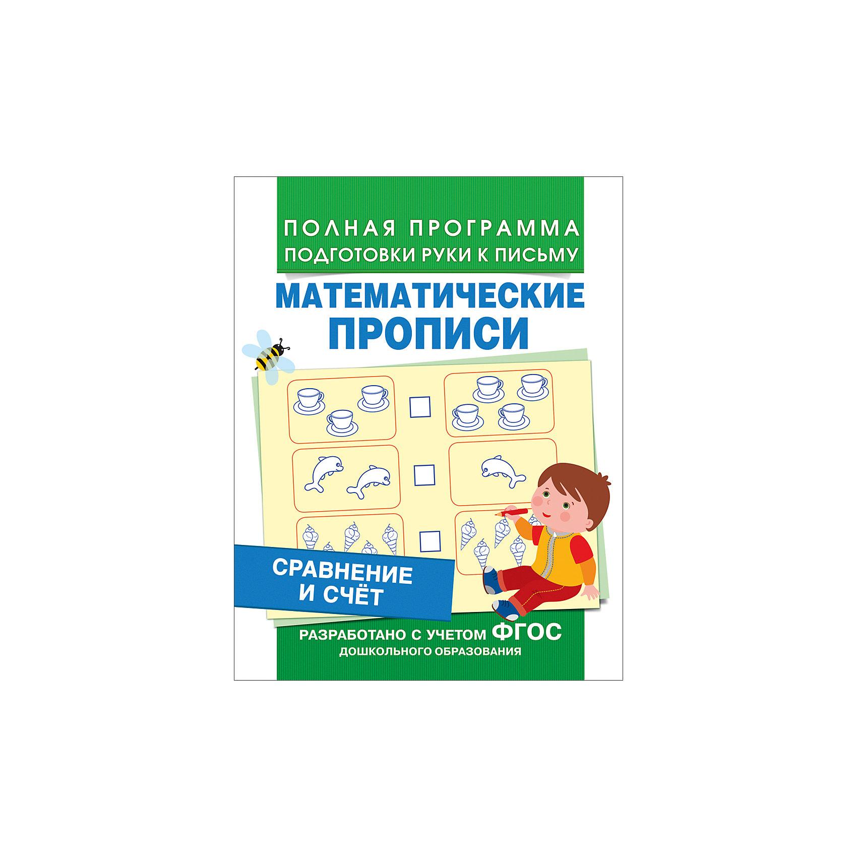 Математические прописи Сравнение и счетХарактеристики товара:<br><br>- цвет: разноцветный;<br>- материал: бумага;<br>- страниц: 16;<br>- формат: 16 х 20 см;<br>- обложка: мягкая;<br>- развивающее издание.<br><br>Это проработанное развивающее издание станет отличным подарком для родителей и ребенка. Оно содержит в себе задания и упражнения, которые помогут ребенку подготовиться к школе. Простые интересные задания помогут привить любовь к учебе!<br>Выполнение таких заданий помогает ребенку развивать мелкую моторику, зрительную память, концентрацию внимания и воображение. Издание произведено из качественных материалов, которые безопасны даже для самых маленьких.<br><br>Издание Математические прописи Сравнение и счет от компании Росмэн можно купить в нашем интернет-магазине.<br><br>Ширина мм: 205<br>Глубина мм: 160<br>Высота мм: 1<br>Вес г: 286<br>Возраст от месяцев: 60<br>Возраст до месяцев: 84<br>Пол: Унисекс<br>Возраст: Детский<br>SKU: 5110187