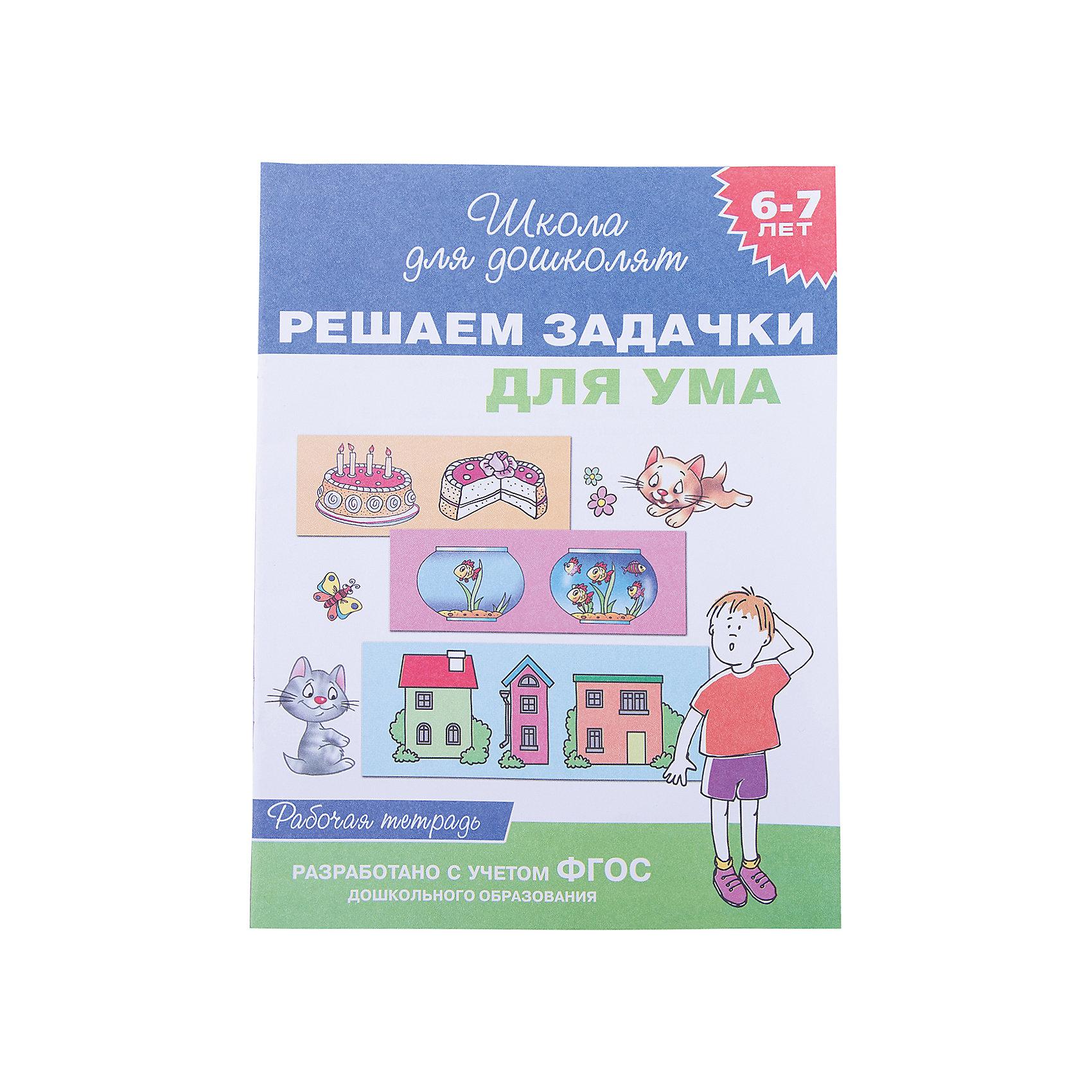 Рабочая тетрадь Решаем задачки для умаХарактеристики товара:<br><br>- цвет: разноцветный;<br>- материал: бумага;<br>- страниц: 24;<br>- формат: 26 х 20 см;<br>- обложка: мягкая;<br>- развивающее издание.<br><br>Это проработанное развивающее издание станет отличным подарком для родителей и ребенка. Оно содержит в себе задания и упражнения, которые помогут ребенку подготовиться к школе. Простые интересные задания помогут привить любовь к учебе!<br>Выполнение таких заданий помогает ребенку развивать мелкую моторику, зрительную память, концентрацию внимания и воображение. Издание произведено из качественных материалов, которые безопасны даже для самых маленьких.<br><br>Издание Рабочая тетрадь Решаем задачки для ума от компании Росмэн можно купить в нашем интернет-магазине.<br><br>Ширина мм: 255<br>Глубина мм: 195<br>Высота мм: 2<br>Вес г: 55<br>Возраст от месяцев: 60<br>Возраст до месяцев: 84<br>Пол: Унисекс<br>Возраст: Детский<br>SKU: 5110192