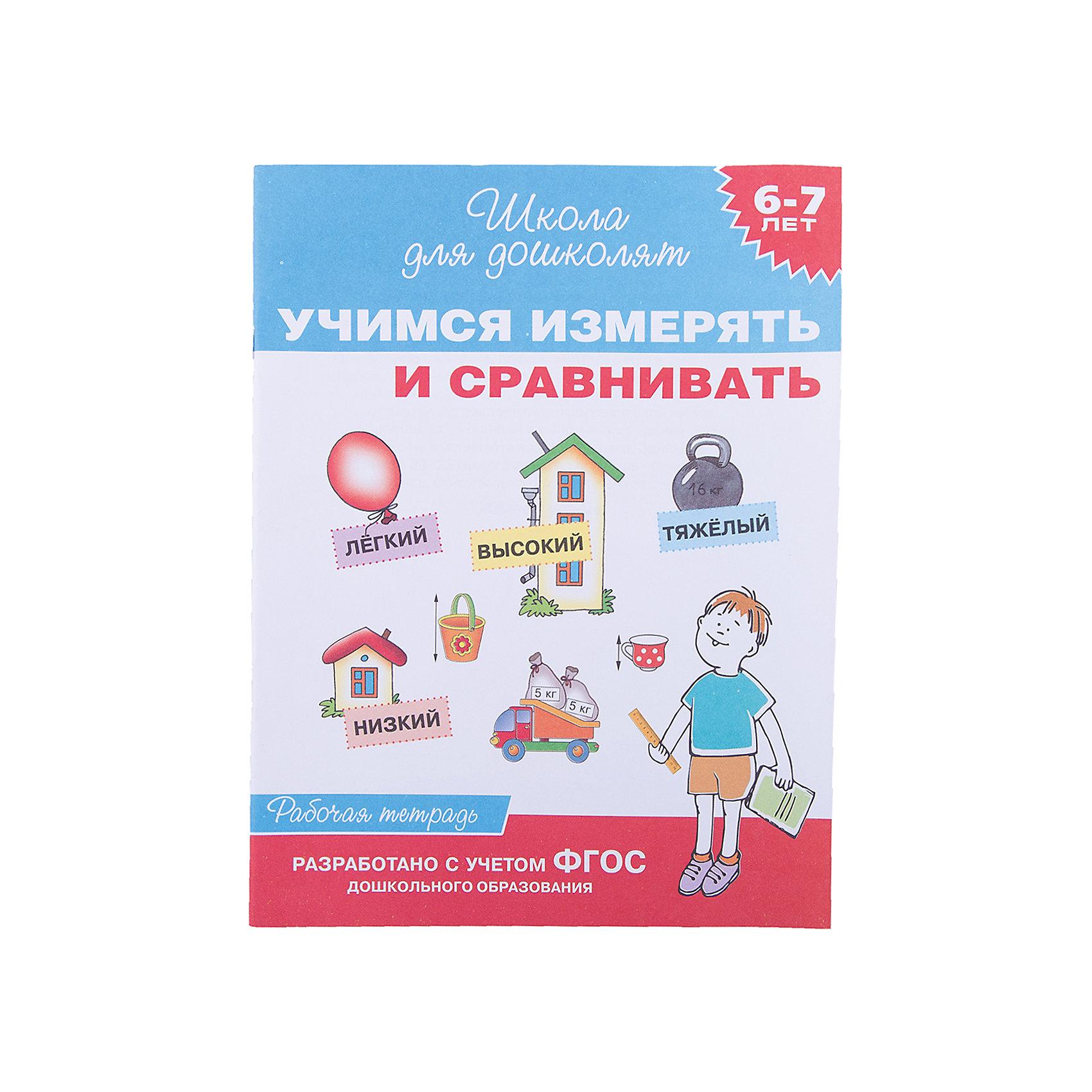 Рабочая тетрадь Учимся измерять и сравниватьХарактеристики товара:<br><br>- цвет: разноцветный;<br>- материал: бумага;<br>- страниц: 24;<br>- формат: 26 х 20 см;<br>- обложка: мягкая;<br>- развивающее издание.<br><br>Это проработанное развивающее издание станет отличным подарком для родителей и ребенка. Оно содержит в себе задания и упражнения, которые помогут ребенку подготовиться к школе. Простые интересные задания помогут привить любовь к учебе!<br>Выполнение таких заданий помогает ребенку развивать мелкую моторику, зрительную память, концентрацию внимания и воображение. Издание произведено из качественных материалов, которые безопасны даже для самых маленьких.<br><br>Издание Рабочая тетрадь Учимся измерять и сравнивать от компании Росмэн можно купить в нашем интернет-магазине.<br><br>Ширина мм: 255<br>Глубина мм: 195<br>Высота мм: 2<br>Вес г: 55<br>Возраст от месяцев: 60<br>Возраст до месяцев: 84<br>Пол: Унисекс<br>Возраст: Детский<br>SKU: 5110194