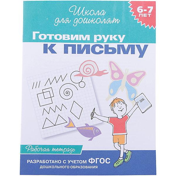 Рабочая тетрадь Готовим руку к письмуПрописи<br>Характеристики товара:<br><br>- цвет: разноцветный;<br>- материал: бумага;<br>- страниц: 24;<br>- формат: 26 х 20 см;<br>- обложка: мягкая;<br>- развивающее издание.<br><br>Это проработанное развивающее издание станет отличным подарком для родителей и ребенка. Оно содержит в себе задания и упражнения, которые помогут ребенку подготовиться к школе. Простые интересные задания помогут привить любовь к учебе!<br>Выполнение таких заданий помогает ребенку развивать мелкую моторику, зрительную память, концентрацию внимания и воображение. Издание произведено из качественных материалов, которые безопасны даже для самых маленьких.<br><br>Издание Рабочая тетрадь Готовим руку к письму от компании Росмэн можно купить в нашем интернет-магазине.<br>Ширина мм: 255; Глубина мм: 195; Высота мм: 2; Вес г: 55; Возраст от месяцев: 60; Возраст до месяцев: 84; Пол: Унисекс; Возраст: Детский; SKU: 5110196;