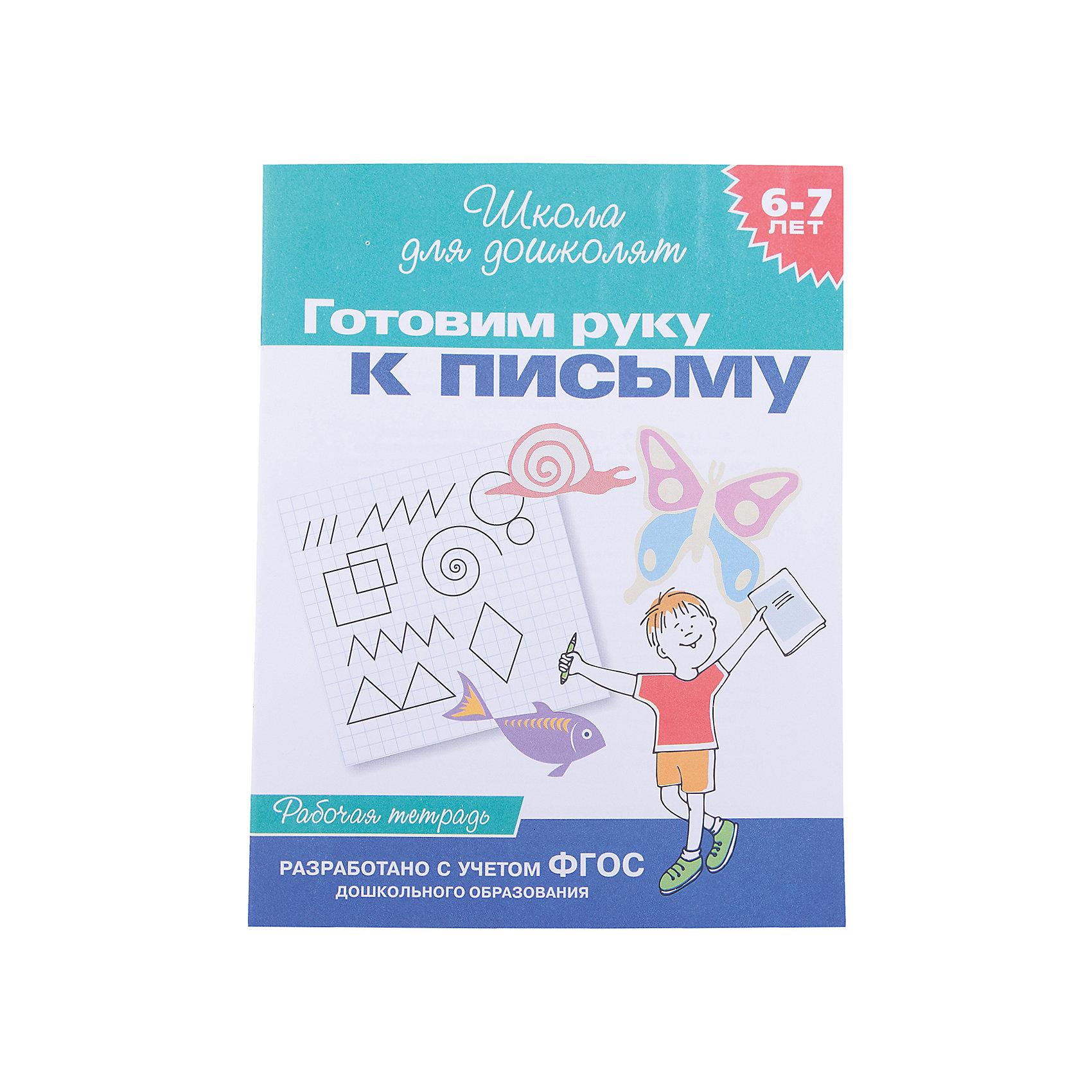 Рабочая тетрадь Готовим руку к письмуХарактеристики товара:<br><br>- цвет: разноцветный;<br>- материал: бумага;<br>- страниц: 24;<br>- формат: 26 х 20 см;<br>- обложка: мягкая;<br>- развивающее издание.<br><br>Это проработанное развивающее издание станет отличным подарком для родителей и ребенка. Оно содержит в себе задания и упражнения, которые помогут ребенку подготовиться к школе. Простые интересные задания помогут привить любовь к учебе!<br>Выполнение таких заданий помогает ребенку развивать мелкую моторику, зрительную память, концентрацию внимания и воображение. Издание произведено из качественных материалов, которые безопасны даже для самых маленьких.<br><br>Издание Рабочая тетрадь Готовим руку к письму от компании Росмэн можно купить в нашем интернет-магазине.<br><br>Ширина мм: 255<br>Глубина мм: 195<br>Высота мм: 2<br>Вес г: 55<br>Возраст от месяцев: 60<br>Возраст до месяцев: 84<br>Пол: Унисекс<br>Возраст: Детский<br>SKU: 5110196