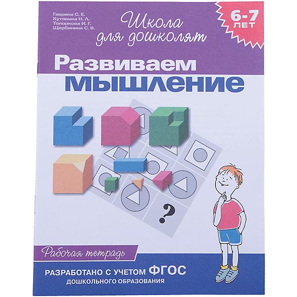 Рабочая тетрадь Развиваем мышлениеШкола для дошколят<br>Характеристики товара:<br><br>- цвет: разноцветный;<br>- материал: бумага;<br>- страниц: 24;<br>- формат: 26 х 20 см;<br>- обложка: мягкая;<br>- развивающее издание.<br><br>Это проработанное развивающее издание станет отличным подарком для родителей и ребенка. Оно содержит в себе задания и упражнения, которые помогут ребенку подготовиться к школе. Простые интересные задания помогут привить любовь к учебе!<br>Выполнение таких заданий помогает ребенку развивать мелкую моторику, зрительную память, концентрацию внимания и воображение. Издание произведено из качественных материалов, которые безопасны даже для самых маленьких.<br><br>Издание Рабочая тетрадь Развиваем мышление от компании Росмэн можно купить в нашем интернет-магазине.<br><br>Ширина мм: 255<br>Глубина мм: 195<br>Высота мм: 3<br>Вес г: 55<br>Возраст от месяцев: 60<br>Возраст до месяцев: 84<br>Пол: Унисекс<br>Возраст: Детский<br>SKU: 5110198