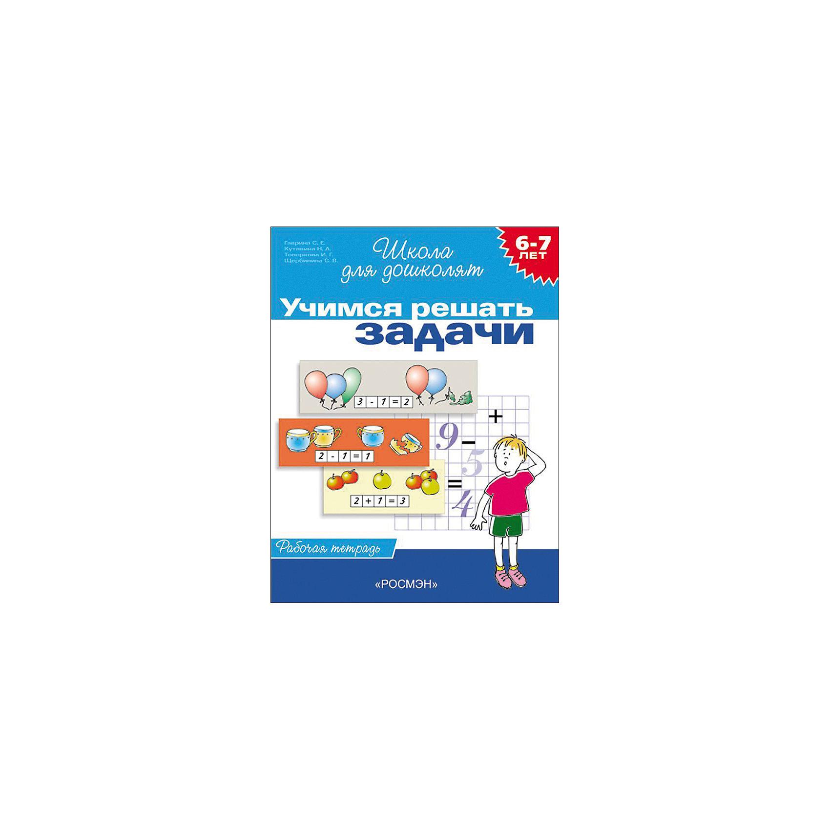 Рабочая тетрадь Учимся решать задачиХарактеристики товара:<br><br>- цвет: разноцветный;<br>- материал: бумага;<br>- страниц: 24;<br>- формат: 26 х 20 см;<br>- обложка: мягкая;<br>- развивающее издание.<br><br>Это проработанное развивающее издание станет отличным подарком для родителей и ребенка. Оно содержит в себе задания и упражнения, которые помогут ребенку подготовиться к школе. Простые интересные задания помогут привить любовь к учебе!<br>Выполнение таких заданий помогает ребенку развивать мелкую моторику, зрительную память, концентрацию внимания и воображение. Издание произведено из качественных материалов, которые безопасны даже для самых маленьких.<br><br>Издание Рабочая тетрадь Учимся решать задачи от компании Росмэн можно купить в нашем интернет-магазине.<br><br>Ширина мм: 255<br>Глубина мм: 195<br>Высота мм: 2<br>Вес г: 55<br>Возраст от месяцев: 60<br>Возраст до месяцев: 84<br>Пол: Унисекс<br>Возраст: Детский<br>SKU: 5110199