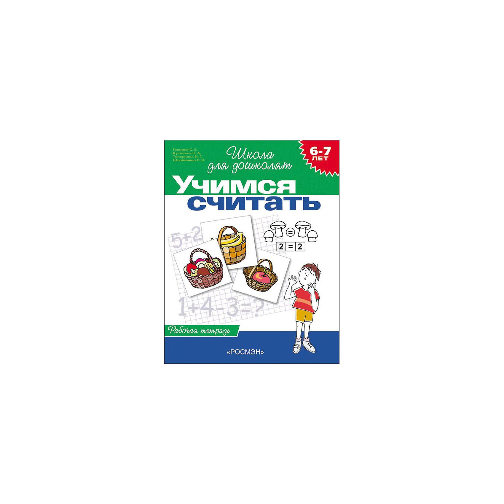 Рабочая тетрадь Учимся считатьХарактеристики товара:<br><br>- цвет: разноцветный;<br>- материал: бумага;<br>- страниц: 24;<br>- формат: 26 х 20 см;<br>- обложка: мягкая;<br>- развивающее издание.<br><br>Это проработанное развивающее издание станет отличным подарком для родителей и ребенка. Оно содержит в себе задания и упражнения, которые помогут ребенку подготовиться к школе. Простые интересные задания помогут привить любовь к учебе!<br>Выполнение таких заданий помогает ребенку развивать мелкую моторику, зрительную память, концентрацию внимания и воображение. Издание произведено из качественных материалов, которые безопасны даже для самых маленьких.<br><br>Издание Рабочая тетрадь Учимся считать от компании Росмэн можно купить в нашем интернет-магазине.<br><br>Ширина мм: 255<br>Глубина мм: 195<br>Высота мм: 2<br>Вес г: 54<br>Возраст от месяцев: 60<br>Возраст до месяцев: 84<br>Пол: Унисекс<br>Возраст: Детский<br>SKU: 5110200