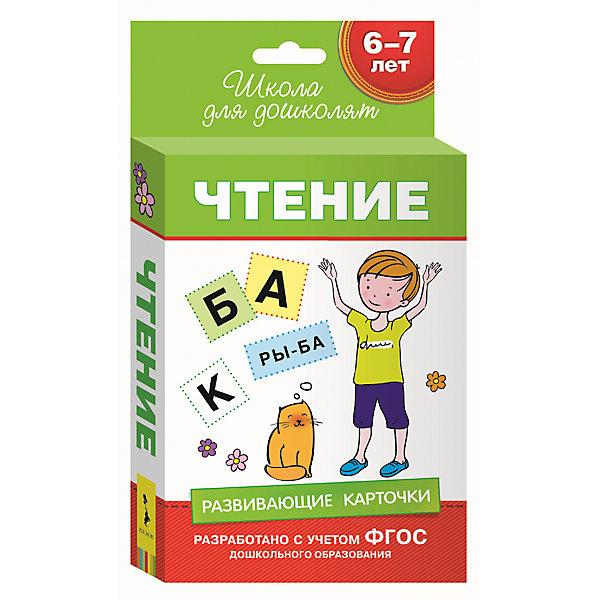 Развивающие карточки Чтение (69 шт)Обучающие карточки<br>Характеристики товара:<br><br>- цвет: разноцветный;<br>- материал: бумага;<br>- страниц: 69;<br>- формат: 9 х 13 см;<br>- развивающее издание.<br><br>Это проработанное развивающее издание станет отличным подарком для родителей и ребенка. Оно содержит в себе задания и упражнения, которые помогут ребенку подготовиться к школе - картички научат ребенка составлять из слогов слова, делить слова на слоги и читать слова. Простые задания помогут привить любовь к учебе!<br>Выполнение таких заданий помогает ребенку развивать зрительную память, концентрацию внимания и воображение. Издание произведено из качественных материалов, которые безопасны даже для самых маленьких.<br><br>Развивающие карточки Чтение (69 шт) от компании Росмэн можно купить в нашем интернет-магазине.<br><br>Ширина мм: 170<br>Глубина мм: 290<br>Высота мм: 22<br>Вес г: 164<br>Возраст от месяцев: 60<br>Возраст до месяцев: 84<br>Пол: Унисекс<br>Возраст: Детский<br>SKU: 5110202