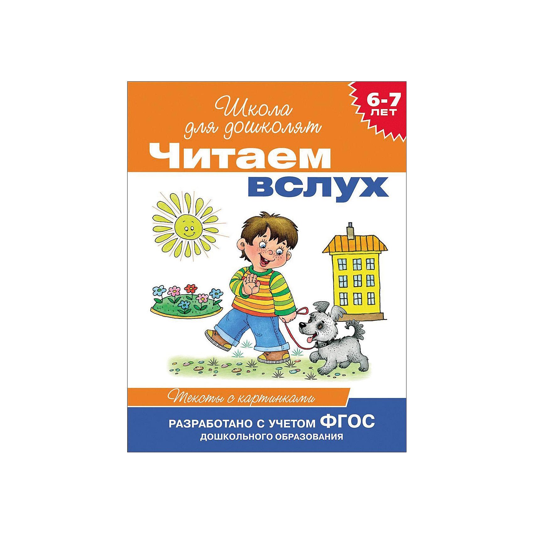 Читаем вслух. Тексты с картинками (оранжевая)Характеристики товара:<br><br>- цвет: разноцветный;<br>- материал: бумага;<br>- страниц: 16;<br>- формат: 22 х 16 см;<br>- обложка: мягкая;<br>- цветные иллюстрации.<br><br>Это проработанное развивающее издание станет отличным подарком для родителей и ребенка. Оно содержит в себе короткие тексты, которые помогут ребенку подготовиться к школе. Простые интересные рассказы, написанные понятным языком и дополненные яркими картинками помогут привить любовь к учебе!<br>Такое чтение помогает ребенку развивать нужные навки, зрительную память, концентрацию внимания и воображение. Издание произведено из качественных материалов, которые безопасны даже для самых маленьких.<br><br>Издание Читаем вслух. Тексты с картинками (оранжевая) от компании Росмэн можно купить в нашем интернет-магазине.<br><br>Ширина мм: 216<br>Глубина мм: 163<br>Высота мм: 2<br>Вес г: 30<br>Возраст от месяцев: 60<br>Возраст до месяцев: 84<br>Пол: Унисекс<br>Возраст: Детский<br>SKU: 5110208