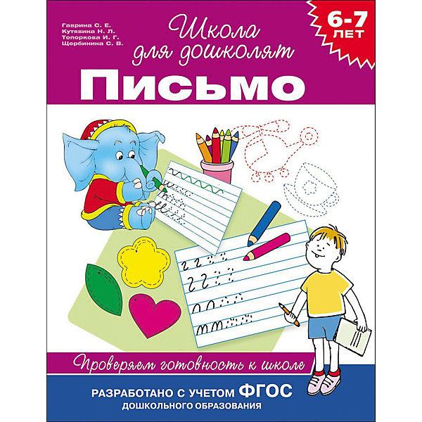 Письмо. Проверяем готовность к школеПрописи<br>Характеристики товара:<br><br>- цвет: разноцветный;<br>- материал: бумага;<br>- страниц: 80;<br>- формат: 26 х 20 см;<br>- обложка: мягкая.<br><br>Проверить готовность ребенка к школе - легко! Это издание станет отличным помощником для родителей. Оно сделано по методике, с помощью которой они легко могут определить уровень развития ребенка и скорректировать его навыки перед походом в школу. Дети с удовольствием выполняют предложенные задания!<br>Прохождение тестов помогает ребенку развивать зрительную память, концентрацию внимания и воображение. Издание произведено из качественных материалов, которые безопасны даже для самых маленьких.<br><br>Издание Письмо. Проверяем готовность к школе от компании Росмэн можно купить в нашем интернет-магазине.<br>Ширина мм: 225; Глубина мм: 195; Высота мм: 5; Вес г: 160; Возраст от месяцев: 60; Возраст до месяцев: 84; Пол: Унисекс; Возраст: Детский; SKU: 5110213;