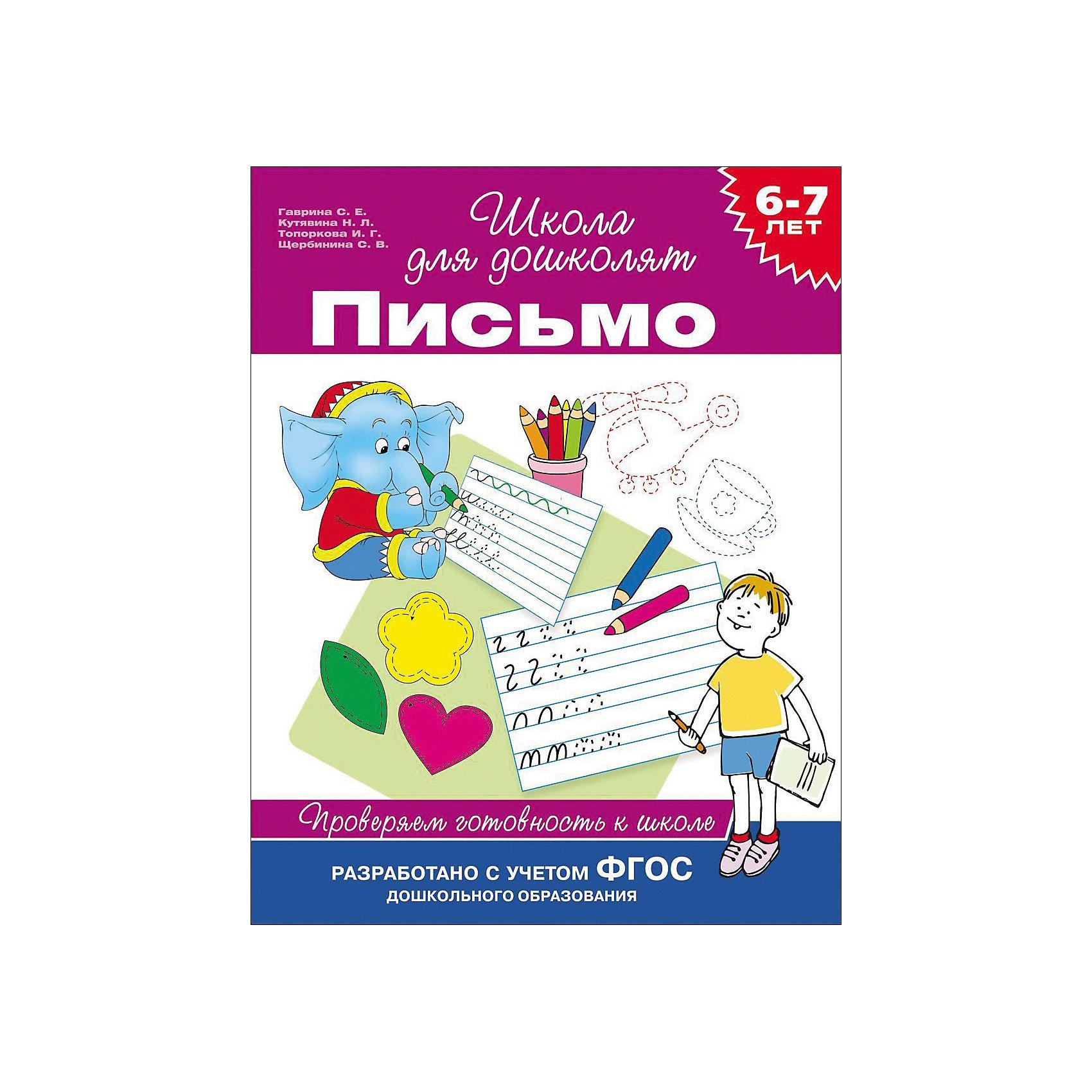 Письмо. Проверяем готовность к школеРосмэн<br>Характеристики товара:<br><br>- цвет: разноцветный;<br>- материал: бумага;<br>- страниц: 80;<br>- формат: 26 х 20 см;<br>- обложка: мягкая.<br><br>Проверить готовность ребенка к школе - легко! Это издание станет отличным помощником для родителей. Оно сделано по методике, с помощью которой они легко могут определить уровень развития ребенка и скорректировать его навыки перед походом в школу. Дети с удовольствием выполняют предложенные задания!<br>Прохождение тестов помогает ребенку развивать зрительную память, концентрацию внимания и воображение. Издание произведено из качественных материалов, которые безопасны даже для самых маленьких.<br><br>Издание Письмо. Проверяем готовность к школе от компании Росмэн можно купить в нашем интернет-магазине.<br><br>Ширина мм: 225<br>Глубина мм: 195<br>Высота мм: 5<br>Вес г: 160<br>Возраст от месяцев: 60<br>Возраст до месяцев: 84<br>Пол: Унисекс<br>Возраст: Детский<br>SKU: 5110213