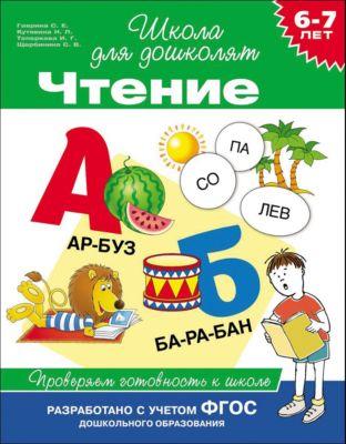 Росмэн Проверяем готовность к школе: Чтение