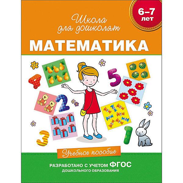 Учебное пособие МатематикаПособия для обучения счёту<br>Характеристики товара:<br><br>- цвет: разноцветный;<br>- материал: бумага;<br>- страниц: 80;<br>- формат: 26 х 20 см;<br>- цветные иллюстрации;<br>- обложка: мягкая.<br><br>Подготовить ребенка к школе - легко! Это издание станет отличным помощником для родителей. Оно сделано по методике, с помощью которой они могут предлагать ребенку несложные занятия для отработки нужных навыков до автоматизма. Дети с удовольствием выполняют предложенные задания!<br>Выполнение этих упражнений помогает ребенку развивать память, концентрацию внимания, воображение и другие необходимые навыки. Издание произведено из качественных материалов, которые безопасны даже для самых маленьких.<br><br>Издание Учебное пособие Математика от компании Росмэн можно купить в нашем интернет-магазине.<br><br>Ширина мм: 260<br>Глубина мм: 200<br>Высота мм: 10<br>Вес г: 210<br>Возраст от месяцев: 60<br>Возраст до месяцев: 84<br>Пол: Унисекс<br>Возраст: Детский<br>SKU: 5110219