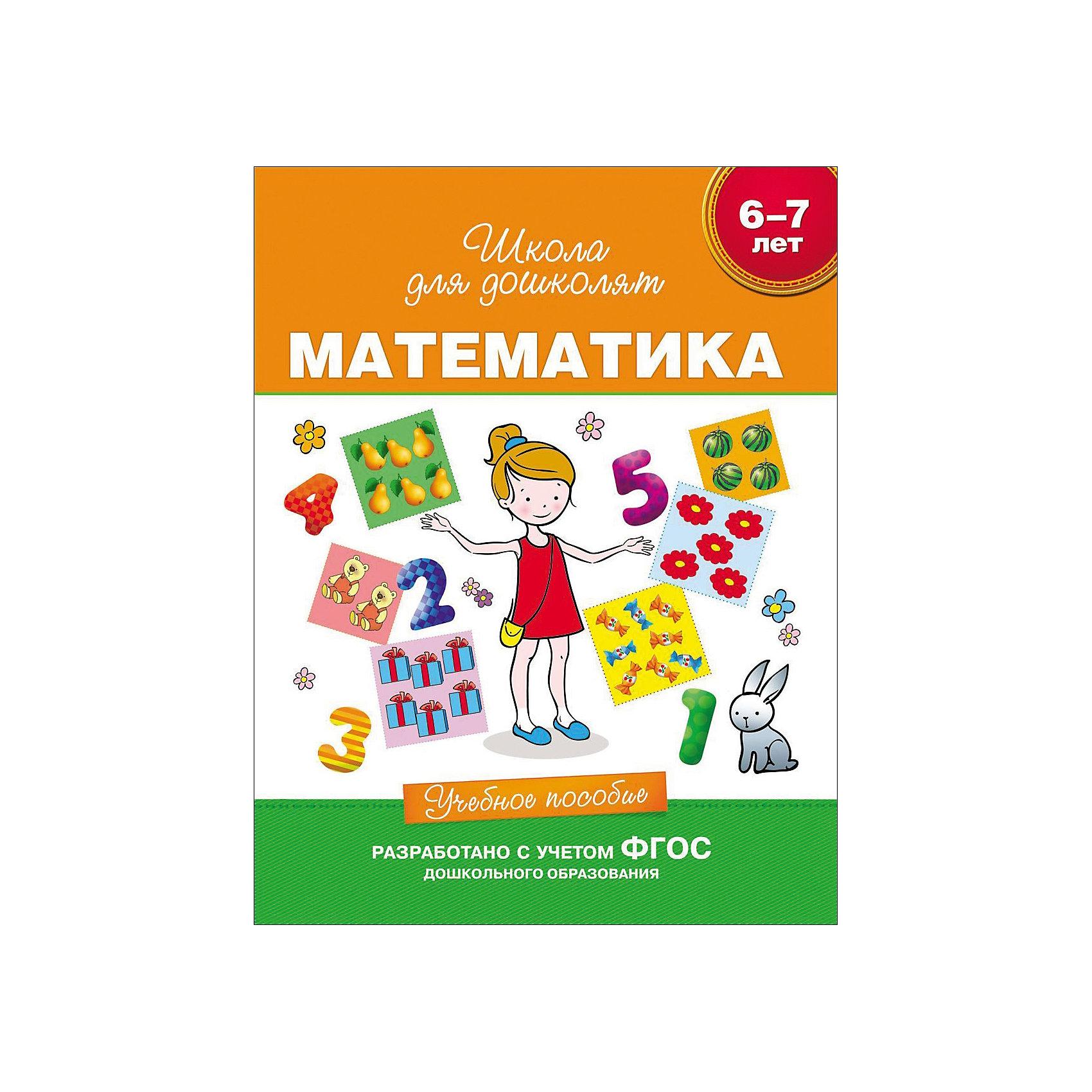 Учебное пособие МатематикаРосмэн<br>Характеристики товара:<br><br>- цвет: разноцветный;<br>- материал: бумага;<br>- страниц: 80;<br>- формат: 26 х 20 см;<br>- цветные иллюстрации;<br>- обложка: мягкая.<br><br>Подготовить ребенка к школе - легко! Это издание станет отличным помощником для родителей. Оно сделано по методике, с помощью которой они могут предлагать ребенку несложные занятия для отработки нужных навыков до автоматизма. Дети с удовольствием выполняют предложенные задания!<br>Выполнение этих упражнений помогает ребенку развивать память, концентрацию внимания, воображение и другие необходимые навыки. Издание произведено из качественных материалов, которые безопасны даже для самых маленьких.<br><br>Издание Учебное пособие Математика от компании Росмэн можно купить в нашем интернет-магазине.<br><br>Ширина мм: 260<br>Глубина мм: 200<br>Высота мм: 10<br>Вес г: 210<br>Возраст от месяцев: 60<br>Возраст до месяцев: 84<br>Пол: Унисекс<br>Возраст: Детский<br>SKU: 5110219