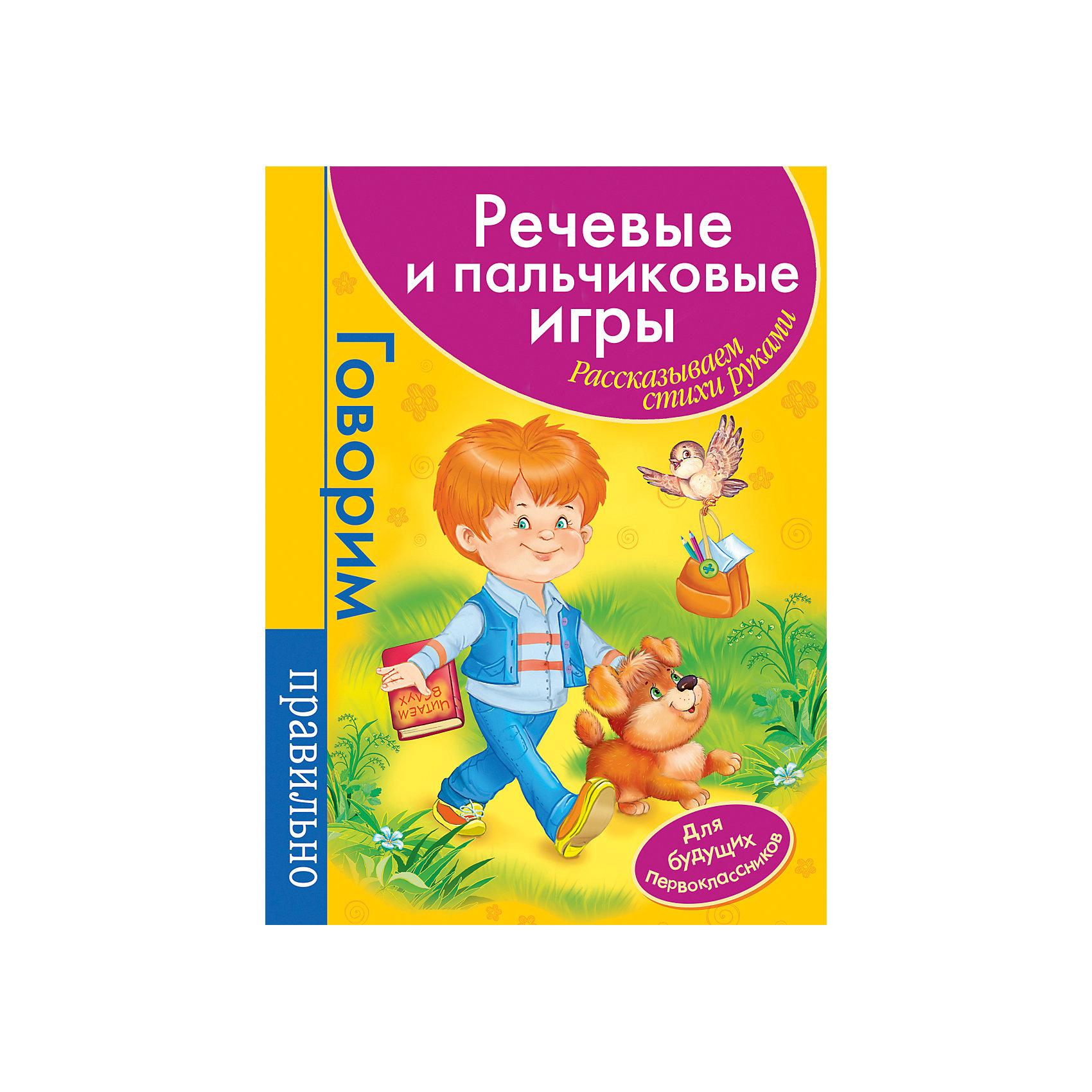 Речевые и пальчиковые игры для будущих первоклассников (малиновая)