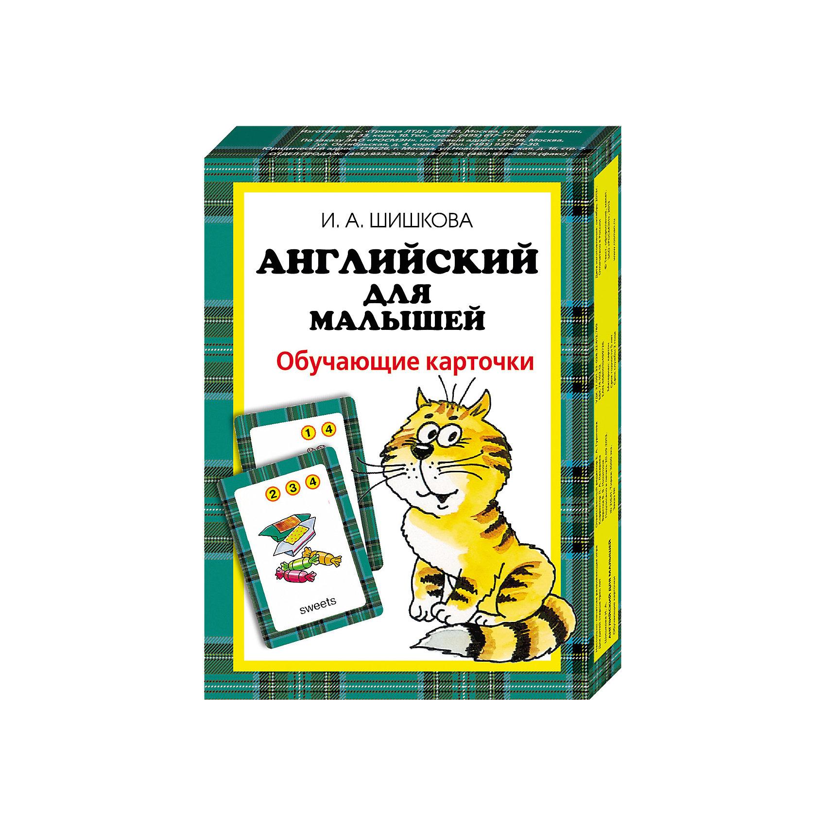 Росмэн Обучающие карточки Английский для малышей, Шишкова улыбка обучающие карточки игрушки