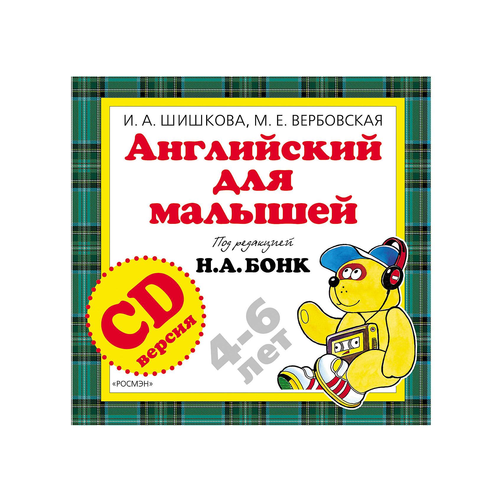 Росмэн Компакт-диск (CD-аудио) Аглийский для малышей cd диск guano apes offline 1 cd