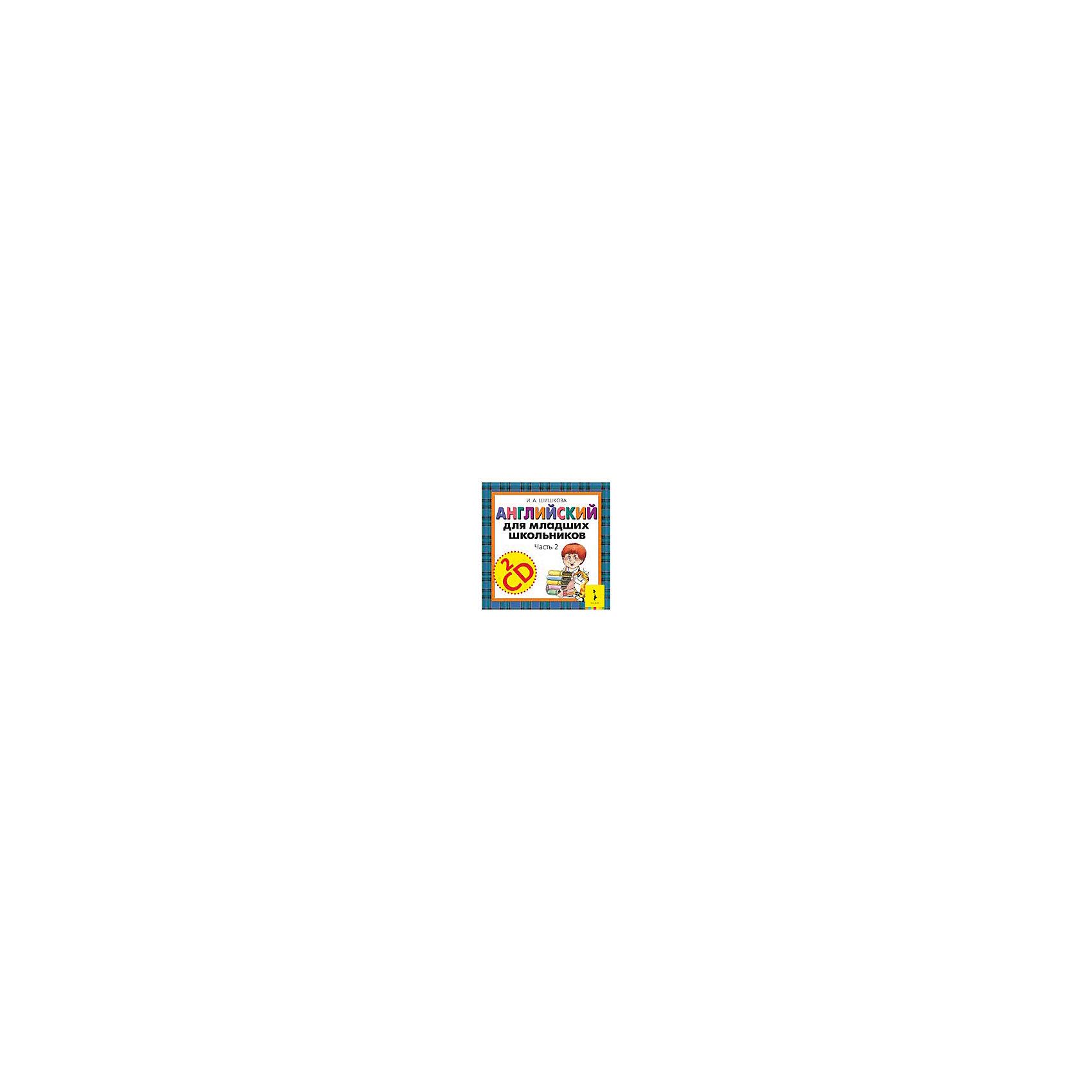 2 компакт-диска (CD-аудио) Аглийский для малышей, часть 2Иностранный язык<br>Характеристики товара:<br><br>- цвет: разноцветный;<br>- формат: CD;<br>- развивающее издание.<br><br>Аудиоприложение к учебно-методическому комплекту Английский для малышей. Это проработанное развивающее издание станет отличным подарком для родителей и ребенка. Оно содержит в себе материалы, которые помогут ребенку познакомиться с английским и закрепить пройденный материал. Простые задания помогут освоить начальные знания и привить любовь к учебе! В комплект входит учебник и рабочая тетрадь.<br>Выполнение таких заданий помогает ребенку развивать зрительную память, концентрацию внимания и воображение. Издание произведено из качественных материалов, которые безопасны даже для самых маленьких.<br><br>Компакт-диск (CD-аудио) Аглийский для малышей, часть 2 от компании Росмэн можно купить в нашем интернет-магазине.<br><br>Ширина мм: 125<br>Глубина мм: 143<br>Высота мм: 12<br>Вес г: 100<br>Возраст от месяцев: 84<br>Возраст до месяцев: 108<br>Пол: Унисекс<br>Возраст: Детский<br>SKU: 5110227