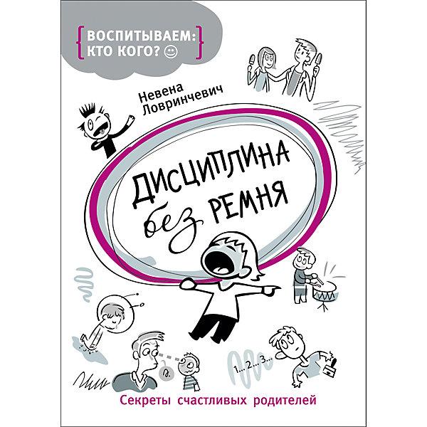 Дисциплина без ремняДетская психология и здоровье<br>Характеристики товара:<br><br>- цвет: разноцветный;<br>- материал: бумага;<br>- страниц: 88;<br>- формат: 15 х 20 см;<br>- обложка: твердая;<br>- для родителей.<br><br>Это интересное издание станет отличным подарком для родителей. Оно написано сербским психологом Н. Ловринчевич, с помощью него можно приучить ребенка к дисциплине. Там есть конкретные советы: что делать. Всё представлено в очень простой форме! Это издание поможет наладить отношения с малышом и обеспечить мир в доме!<br>Издание произведено из качественных материалов, которые безопасны даже для самых маленьких.<br><br>Издание Дисциплина без ремня от компании Росмэн можно купить в нашем интернет-магазине.<br><br>Ширина мм: 202<br>Глубина мм: 145<br>Высота мм: 8<br>Вес г: 190<br>Возраст от месяцев: 192<br>Возраст до месяцев: 2147483647<br>Пол: Унисекс<br>Возраст: Детский<br>SKU: 5110228