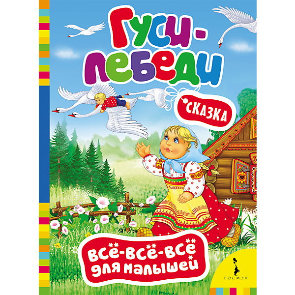 Гуси-лебеди, Всё-всё-всё для малышейПервые книги малыша<br>Характеристики товара:<br><br>- цвет: разноцветный;<br>- материал: бумага;<br>- страниц: 8;<br>- формат: 16 х 22 см;<br>- обложка: твердая;<br>- иллюстрации.<br><br>Эта интересная книга с иллюстрациями станет отличным подарком для ребенка. Она поможет малышу расширить словарный запас и узнать известную поучительную сказку, которую любит не одно поколение. Талантливый иллюстратор дополнил книгу качественными рисунками, которые помогают ребенку познавать мир.<br>Чтение - отличный способ активизации мышления, оно помогает ребенку развивать зрительную память, концентрацию внимания и воображение. Издание произведено из качественных материалов, которые безопасны даже для самых маленьких.<br><br>Книгу Гуси-лебеди, Всё-всё-всё для малышей от компании Росмэн можно купить в нашем интернет-магазине.<br>Ширина мм: 220; Глубина мм: 160; Высота мм: 5; Вес г: 111; Возраст от месяцев: 0; Возраст до месяцев: 36; Пол: Унисекс; Возраст: Детский; SKU: 5110229;
