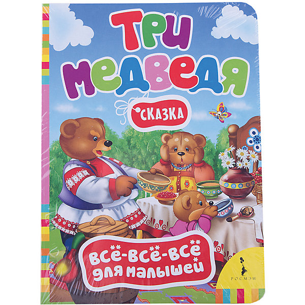 Три медведя, Всё-всё-всё для малышейСказки<br>Характеристики товара:<br><br>- цвет: разноцветный;<br>- материал: бумага;<br>- страниц: 8;<br>- формат: 16 х 22 см;<br>- обложка: твердая;<br>- иллюстрации.<br><br>Эта интересная книга с иллюстрациями станет отличным подарком для ребенка. Она поможет малышу расширить словарный запас и узнать известную поучительную сказку, которую любит не одно поколение. Талантливый иллюстратор дополнил книгу качественными рисунками, которые помогают ребенку познавать мир.<br>Чтение - отличный способ активизации мышления, оно помогает ребенку развивать зрительную память, концентрацию внимания и воображение. Издание произведено из качественных материалов, которые безопасны даже для самых маленьких.<br><br>Книгу Три медведя, Всё-всё-всё для малышей от компании Росмэн можно купить в нашем интернет-магазине.<br>Ширина мм: 220; Глубина мм: 160; Высота мм: 4; Вес г: 111; Возраст от месяцев: 0; Возраст до месяцев: 36; Пол: Унисекс; Возраст: Детский; SKU: 5110233;