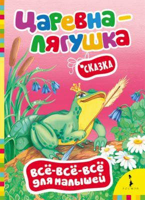 Росмэн Царевна-Лягушка, Всё-Всё-Всё Для Малышей