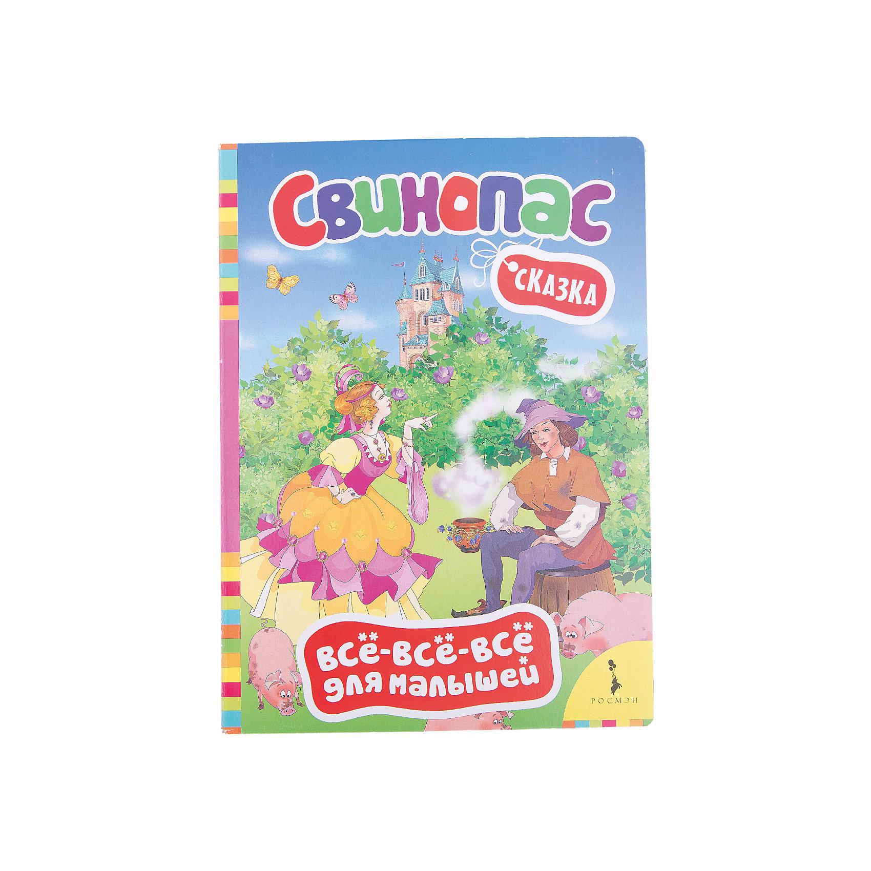 Х.-К. Андерсен. Свинопас, Всё-всё-всё для малышейЗарубежные сказки<br>Характеристики товара:<br><br>- цвет: разноцветный;<br>- материал: бумага;<br>- страниц: 8;<br>- формат: 16 х 22 см;<br>- обложка: твердая;<br>- иллюстрации.<br><br>Эта интересная книга с иллюстрациями станет отличным подарком для ребенка. Она поможет малышу расширить словарный запас и узнать известную поучительную сказку, которую любит не одно поколение. Талантливый иллюстратор дополнил книгу качественными рисунками, которые помогают ребенку познавать мир.<br>Чтение - отличный способ активизации мышления, оно помогает ребенку развивать зрительную память, концентрацию внимания и воображение. Издание произведено из качественных материалов, которые безопасны даже для самых маленьких.<br><br>Книгу Х.-К. Андерсен. Свинопас, Всё-всё-всё для малышей от компании Росмэн можно купить в нашем интернет-магазине.<br><br>Ширина мм: 220<br>Глубина мм: 160<br>Высота мм: 5<br>Вес г: 113<br>Возраст от месяцев: 0<br>Возраст до месяцев: 36<br>Пол: Унисекс<br>Возраст: Детский<br>SKU: 5110238