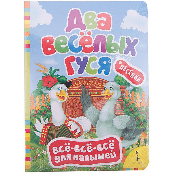 Два веселых гуся, Всё-всё-всё для малышейПотешки, скороговорки, загадки<br>Характеристики товара:<br><br>- цвет: разноцветный;<br>- материал: бумага;<br>- страниц: 8;<br>- формат: 16 х 22 см;<br>- обложка: твердая;<br>- иллюстрации.<br><br>Эта интересная книга с иллюстрациями станет отличным подарком для ребенка. Она поможет малышу расширить словарный запас и узнать песенки, которые любит не одно поколение. Талантливый иллюстратор дополнил книгу качественными рисунками, которые помогают ребенку познавать мир.<br>Чтение - отличный способ активизации мышления, оно помогает ребенку развивать зрительную память, концентрацию внимания и воображение. Издание произведено из качественных материалов, которые безопасны даже для самых маленьких.<br><br>Книгу Два веселых гуся, Всё-всё-всё для малышей от компании Росмэн можно купить в нашем интернет-магазине.<br><br>Ширина мм: 220<br>Глубина мм: 160<br>Высота мм: 5<br>Вес г: 113<br>Возраст от месяцев: 0<br>Возраст до месяцев: 36<br>Пол: Унисекс<br>Возраст: Детский<br>SKU: 5110241