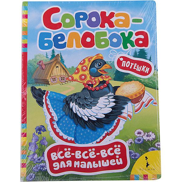 Сорока-белобока, Всё-всё-всё для малышейПервые книги малыша<br>Характеристики товара:<br><br>- цвет: разноцветный;<br>- материал: бумага;<br>- страниц: 8;<br>- формат: 16 х 22 см;<br>- обложка: твердая;<br>- иллюстрации.<br><br>Эта интересная книга с иллюстрациями станет отличным подарком для ребенка. Она поможет малышу расширить словарный запас и узнать потешки, которые любит не одно поколение. Талантливый иллюстратор дополнил книгу качественными рисунками, которые помогают ребенку познавать мир.<br>Чтение - отличный способ активизации мышления, оно помогает ребенку развивать зрительную память, концентрацию внимания и воображение. Издание произведено из качественных материалов, которые безопасны даже для самых маленьких.<br><br>Книгу Сорока-белобока, Всё-всё-всё для малышей от компании Росмэн можно купить в нашем интернет-магазине.<br><br>Ширина мм: 220<br>Глубина мм: 160<br>Высота мм: 5<br>Вес г: 113<br>Возраст от месяцев: 0<br>Возраст до месяцев: 36<br>Пол: Унисекс<br>Возраст: Детский<br>SKU: 5110242