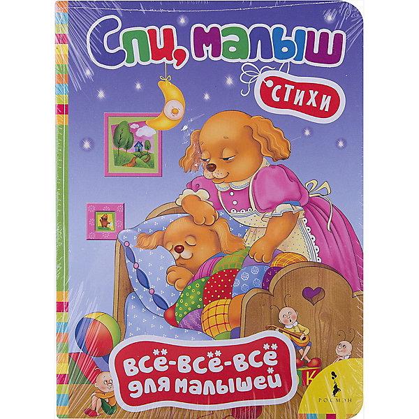 Спи, малыш. Стихи, Всё-всё-всё для малышейСтихи<br>Характеристики товара:<br><br>- цвет: разноцветный;<br>- материал: бумага;<br>- страниц: 8;<br>- формат: 16 х 22 см;<br>- обложка: твердая;<br>- иллюстрации.<br><br>Эта интересная книга с иллюстрациями станет отличным подарком для ребенка. Она поможет малышу расширить словарный запас и узнать стихи, которые любит не одно поколение. Талантливый иллюстратор дополнил книгу качественными рисунками, которые помогают ребенку познавать мир.<br>Чтение - отличный способ активизации мышления, оно помогает ребенку развивать зрительную память, концентрацию внимания и воображение. Издание произведено из качественных материалов, которые безопасны даже для самых маленьких.<br><br>Книгу Спи, малыш. Стихи, Всё-всё-всё для малышей от компании Росмэн можно купить в нашем интернет-магазине.<br>Ширина мм: 220; Глубина мм: 160; Высота мм: 4; Вес г: 111; Возраст от месяцев: 0; Возраст до месяцев: 36; Пол: Унисекс; Возраст: Детский; SKU: 5110243;