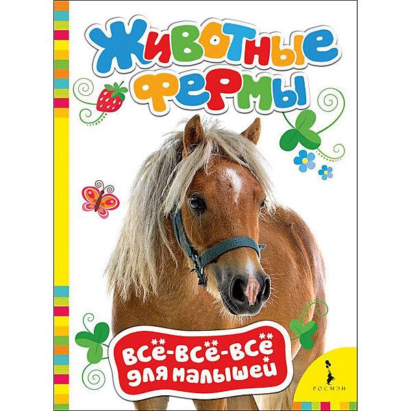 Животные фермы, Всё-всё-всё для малышейДетские энциклопедии<br>Характеристики товара:<br><br>- цвет: разноцветный;<br>- материал: бумага;<br>- страниц: 8;<br>- формат: 16 х 22 см;<br>- обложка: твердая;<br>- иллюстрации.<br><br>Эта интересная книга с иллюстрациями станет отличным подарком для ребенка. Она поможет малышу расширить словарный запас, узнать новое и равить навыки общения. Талантливый иллюстратор дополнил книгу качественными рисунками, которые помогают ребенку познавать мир.<br>Чтение - отличный способ активизации мышления, оно помогает ребенку развивать зрительную память, концентрацию внимания и воображение. Издание произведено из качественных материалов, которые безопасны даже для самых маленьких.<br><br>Книгу Животные фермы, Всё-всё-всё для малышей от компании Росмэн можно купить в нашем интернет-магазине.<br>Ширина мм: 220; Глубина мм: 160; Высота мм: 5; Вес г: 111; Возраст от месяцев: 0; Возраст до месяцев: 36; Пол: Унисекс; Возраст: Детский; SKU: 5110248;