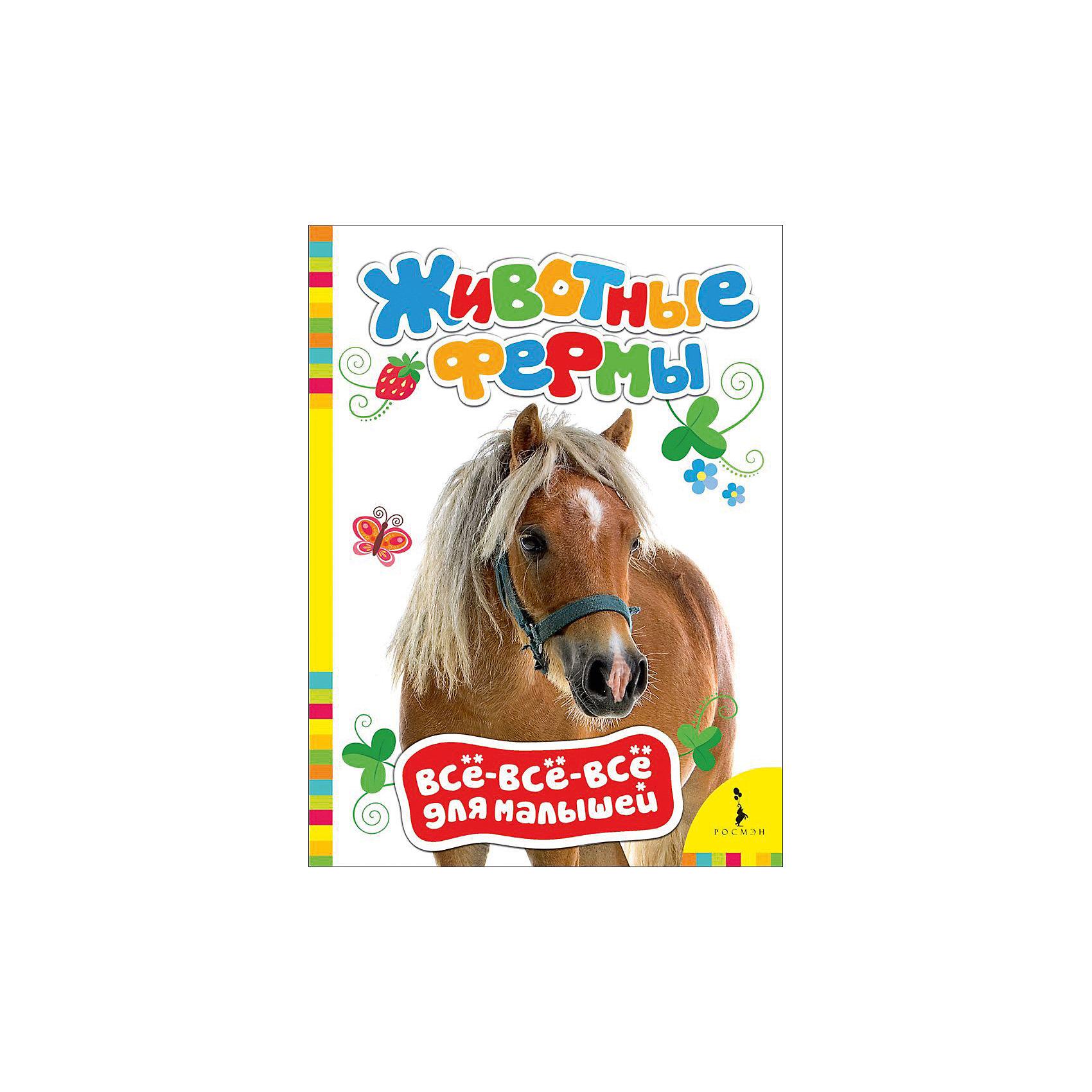 Животные фермы, Всё-всё-всё для малышейПознавательные книжки в серии Всё-всё-всё для малышей предназначены для расширения кругозора ребенка, увеличения словарного запаса, развития навыков общения. Издания проиллюстрированы красочными фотографиями, содержат вопросы и задания и являются замечательными пособиями для занятий с малышом.<br><br>Ширина мм: 220<br>Глубина мм: 160<br>Высота мм: 5<br>Вес г: 111<br>Возраст от месяцев: 0<br>Возраст до месяцев: 36<br>Пол: Унисекс<br>Возраст: Детский<br>SKU: 5110248