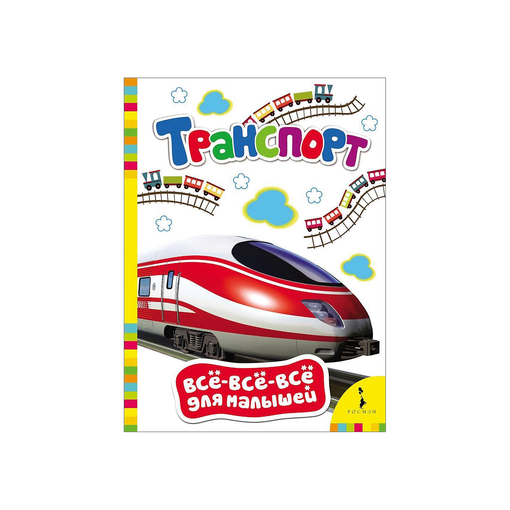 Транспорт, Всё-всё-всё для малышейХарактеристики товара:<br><br>- цвет: разноцветный;<br>- материал: бумага;<br>- страниц: 8;<br>- формат: 16 х 22 см;<br>- обложка: твердая;<br>- иллюстрации.<br><br>Получать нужные знания можно в веселой форме! Эта интересная книга с иллюстрациями станет отличным подарком для ребенка. Она поможет малышу расширить словарный запас, узнать новое и равить навыки общения. Талантливый иллюстратор дополнил книгу качественными рисунками, которые помогают ребенку познавать мир.<br>Чтение - отличный способ активизации мышления, оно помогает ребенку развивать зрительную память, концентрацию внимания и воображение. Издание произведено из качественных материалов, которые безопасны даже для самых маленьких.<br><br>Книгу Транспорт, Всё-всё-всё для малышей от компании Росмэн можно купить в нашем интернет-магазине.<br><br>Ширина мм: 220<br>Глубина мм: 160<br>Высота мм: 4<br>Вес г: 110<br>Возраст от месяцев: 0<br>Возраст до месяцев: 36<br>Пол: Унисекс<br>Возраст: Детский<br>SKU: 5110252