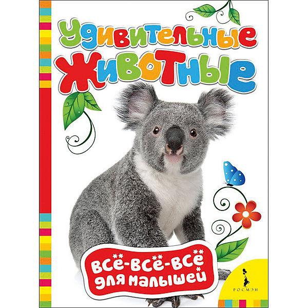 Удивительные животные, Всё-всё-всё для малышейДетские энциклопедии<br>Характеристики товара:<br><br>- цвет: разноцветный;<br>- материал: бумага;<br>- страниц: 8;<br>- формат: 16 х 22 см;<br>- обложка: твердая;<br>- иллюстрации.<br><br>Получать нужные знания можно в веселой форме! Эта интересная книга с иллюстрациями станет отличным подарком для ребенка. Она поможет малышу расширить словарный запас, узнать новое и равить навыки общения. Талантливый иллюстратор дополнил книгу качественными рисунками, которые помогают ребенку познавать мир.<br>Чтение - отличный способ активизации мышления, оно помогает ребенку развивать зрительную память, концентрацию внимания и воображение. Издание произведено из качественных материалов, которые безопасны даже для самых маленьких.<br><br>Книгу Удивительные животные, Всё-всё-всё для малышей от компании Росмэн можно купить в нашем интернет-магазине.<br>Ширина мм: 220; Глубина мм: 160; Высота мм: 4; Вес г: 111; Возраст от месяцев: 0; Возраст до месяцев: 36; Пол: Унисекс; Возраст: Детский; SKU: 5110253;