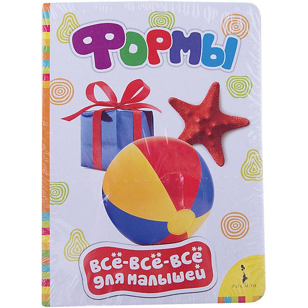 Купить Формы, Всё-всё-всё для малышей, Росмэн, Россия, Унисекс