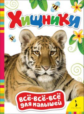 Росмэн Хищники, Всё-Всё-Всё Для Малышей
