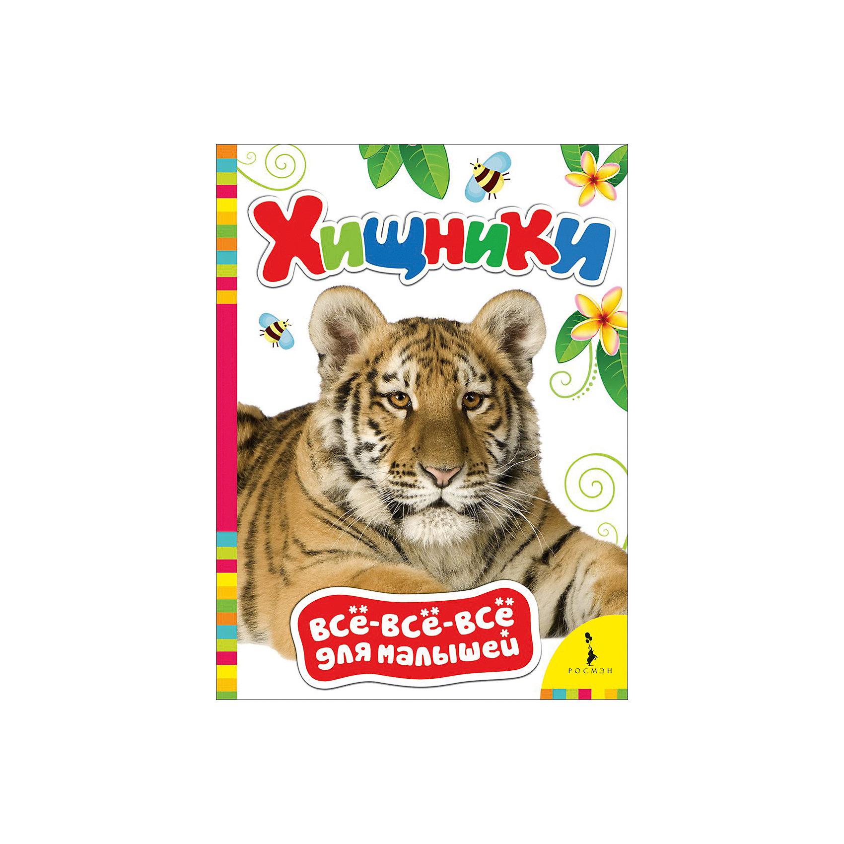 Хищники, Всё-всё-всё для малышейЭнциклопедии для малышей<br>Характеристики товара:<br><br>- цвет: разноцветный;<br>- материал: бумага;<br>- страниц: 8;<br>- формат: 16 х 22 см;<br>- обложка: твердая;<br>- иллюстрации.<br><br>Получать нужные знания можно в веселой форме! Эта интересная книга с иллюстрациями станет отличным подарком для ребенка. Она поможет малышу расширить словарный запас, узнать новое и равить навыки общения. Книга дополнена яркими качественными изображениями, которые помогают ребенку познавать мир.<br>Чтение - отличный способ активизации мышления, оно помогает ребенку развивать зрительную память, концентрацию внимания и воображение. Издание произведено из качественных материалов, которые безопасны даже для самых маленьких.<br><br>Книгу Хищники, Всё-всё-всё для малышей от компании Росмэн можно купить в нашем интернет-магазине.<br><br>Ширина мм: 220<br>Глубина мм: 160<br>Высота мм: 5<br>Вес г: 111<br>Возраст от месяцев: 0<br>Возраст до месяцев: 36<br>Пол: Унисекс<br>Возраст: Детский<br>SKU: 5110256