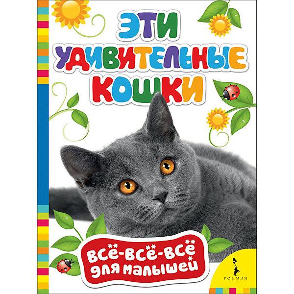 Эти удивительные кошки, Всё-всё-всё для малышейДетские энциклопедии<br>Характеристики товара:<br><br>- цвет: разноцветный;<br>- материал: бумага;<br>- страниц: 8;<br>- формат: 16 х 22 см;<br>- обложка: твердая;<br>- иллюстрации.<br><br>Получать нужные знания можно в веселой форме! Эта интересная книга с иллюстрациями станет отличным подарком для ребенка. Она поможет малышу расширить словарный запас, узнать новое и равить навыки общения. Книга дополнена яркими качественными изображениями, которые помогают ребенку познавать мир.<br>Чтение - отличный способ активизации мышления, оно помогает ребенку развивать зрительную память, концентрацию внимания и воображение. Издание произведено из качественных материалов, которые безопасны даже для самых маленьких.<br><br>Книгу Эти удивительные кошки, Всё-всё-всё для малышей от компании Росмэн можно купить в нашем интернет-магазине.<br>Ширина мм: 220; Глубина мм: 160; Высота мм: 4; Вес г: 109; Возраст от месяцев: 0; Возраст до месяцев: 36; Пол: Унисекс; Возраст: Детский; SKU: 5110260;