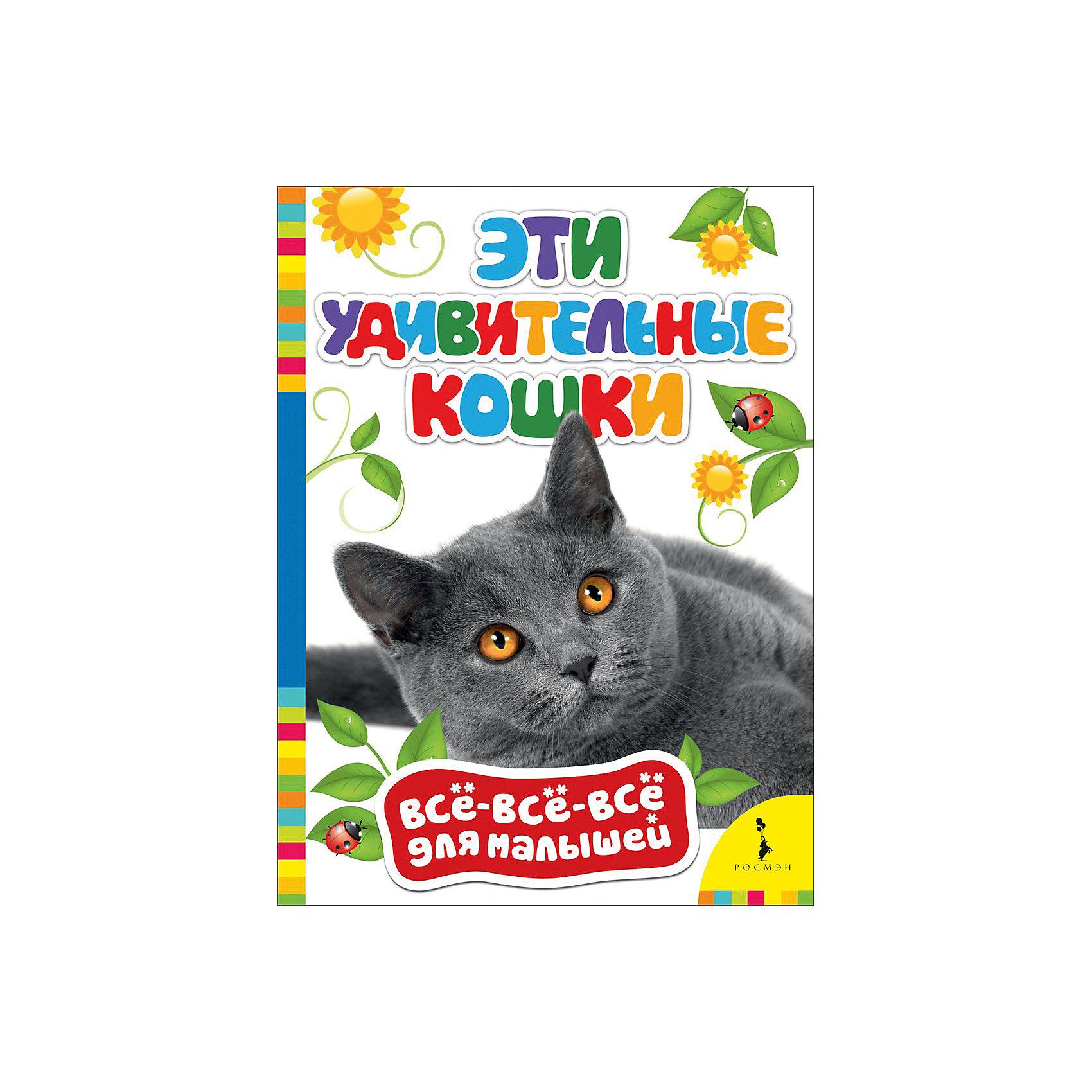 Эти удивительные кошки, Всё-всё-всё для малышейЭнциклопедии для малышей<br>Характеристики товара:<br><br>- цвет: разноцветный;<br>- материал: бумага;<br>- страниц: 8;<br>- формат: 16 х 22 см;<br>- обложка: твердая;<br>- иллюстрации.<br><br>Получать нужные знания можно в веселой форме! Эта интересная книга с иллюстрациями станет отличным подарком для ребенка. Она поможет малышу расширить словарный запас, узнать новое и равить навыки общения. Книга дополнена яркими качественными изображениями, которые помогают ребенку познавать мир.<br>Чтение - отличный способ активизации мышления, оно помогает ребенку развивать зрительную память, концентрацию внимания и воображение. Издание произведено из качественных материалов, которые безопасны даже для самых маленьких.<br><br>Книгу Эти удивительные кошки, Всё-всё-всё для малышей от компании Росмэн можно купить в нашем интернет-магазине.<br><br>Ширина мм: 220<br>Глубина мм: 160<br>Высота мм: 4<br>Вес г: 109<br>Возраст от месяцев: 0<br>Возраст до месяцев: 36<br>Пол: Унисекс<br>Возраст: Детский<br>SKU: 5110260