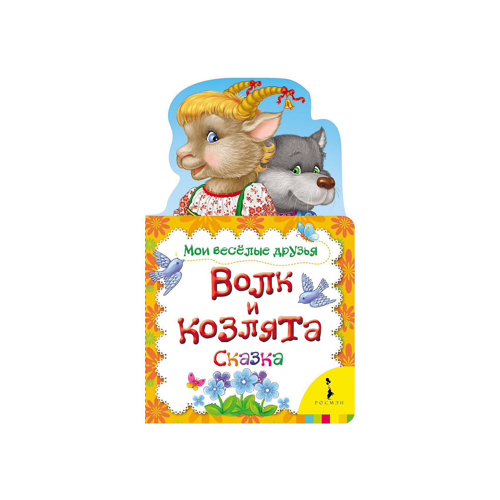 Волк и козлята, Мои веселые друзьяХарактеристики товара:<br><br>- цвет: разноцветный;<br>- материал: картон;<br>- страниц: 12;<br>- формат: 21 х 13 см;<br>- обложка: картон;<br>- с вырубкой. <br><br>Издания серии Мои веселые друзья - отличный способ занять ребенка! Эта красочная книга станет отличным подарком для родителей и малыша. Она содержит в себе известные сказки, которые так любят дети. Отличный способ привить малышу любовь к чтению! Удобный формат и плотные странички позволят брать книгу с собой в поездки.<br>Чтение и рассматривание картинок даже в юном возрасте помогает ребенку развивать память, концентрацию внимания и воображение. Издание произведено из качественных материалов, которые безопасны даже для самых маленьких.<br><br>Издание Волк и козлята, Мои веселые друзья от компании Росмэн можно купить в нашем интернет-магазине.<br><br>Ширина мм: 210<br>Глубина мм: 125<br>Высота мм: 10<br>Вес г: 95<br>Возраст от месяцев: 0<br>Возраст до месяцев: 36<br>Пол: Унисекс<br>Возраст: Детский<br>SKU: 5110262