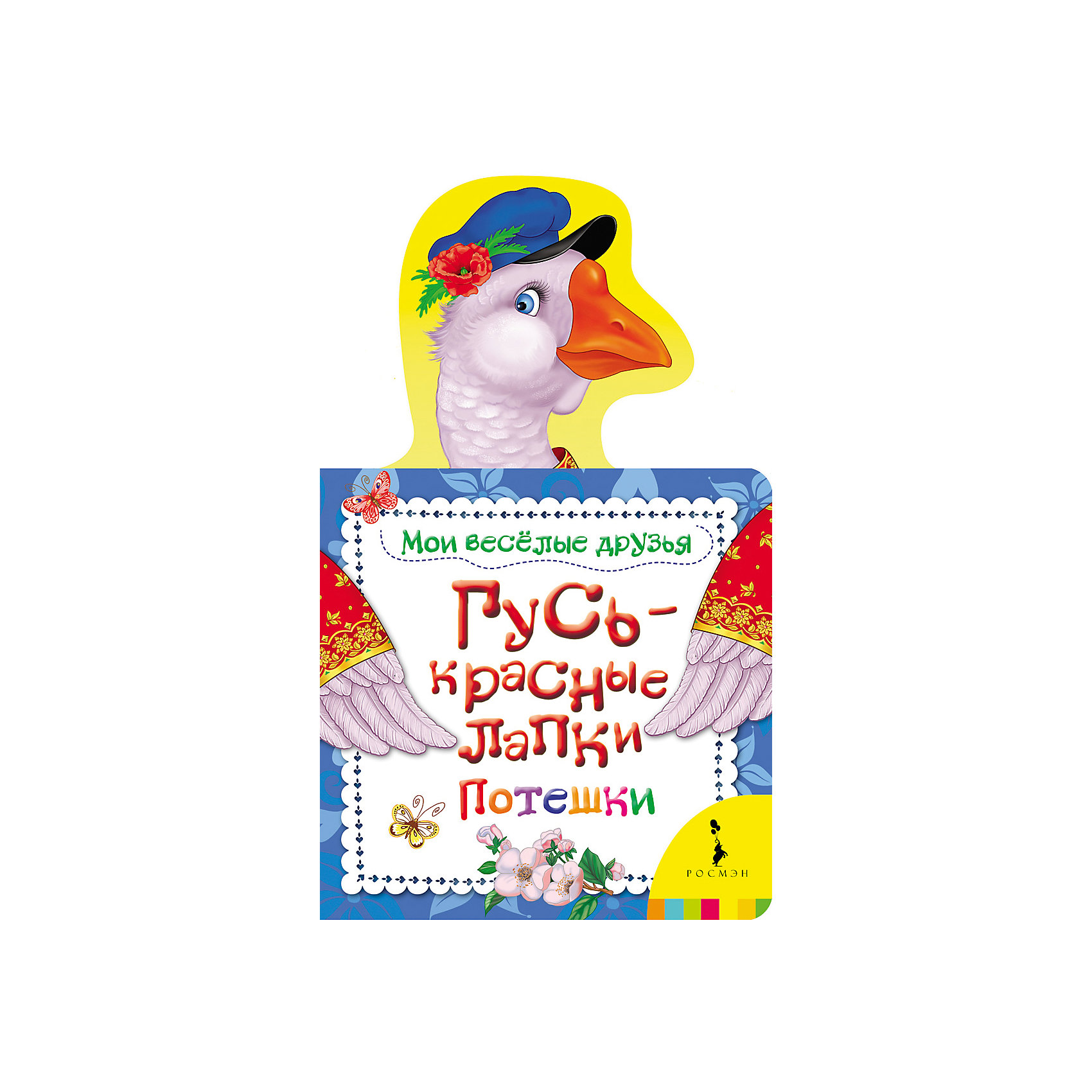 Гусь - красные лапки, Мои веселые друзьяХарактеристики товара:<br><br>- цвет: разноцветный;<br>- материал: картон;<br>- страниц: 12;<br>- формат: 21 х 13 см;<br>- обложка: картон;<br>- с вырубкой. <br><br>Издания серии Мои веселые друзья - отличный способ занять ребенка! Эта красочная книга станет отличным подарком для родителей и малыша. Она содержит в себе известные песенки, потешки и стихи, которые так любят дети. Отличный способ привить малышу любовь к чтению! Удобный формат и плотные странички позволят брать книгу с собой в поездки.<br>Чтение и рассматривание картинок даже в юном возрасте помогает ребенку развивать память, концентрацию внимания и воображение. Издание произведено из качественных материалов, которые безопасны даже для самых маленьких.<br><br>Издание Гусь - красные лапки, Мои веселые друзья от компании Росмэн можно купить в нашем интернет-магазине.<br><br>Ширина мм: 210<br>Глубина мм: 125<br>Высота мм: 7<br>Вес г: 96<br>Возраст от месяцев: 0<br>Возраст до месяцев: 36<br>Пол: Унисекс<br>Возраст: Детский<br>SKU: 5110266
