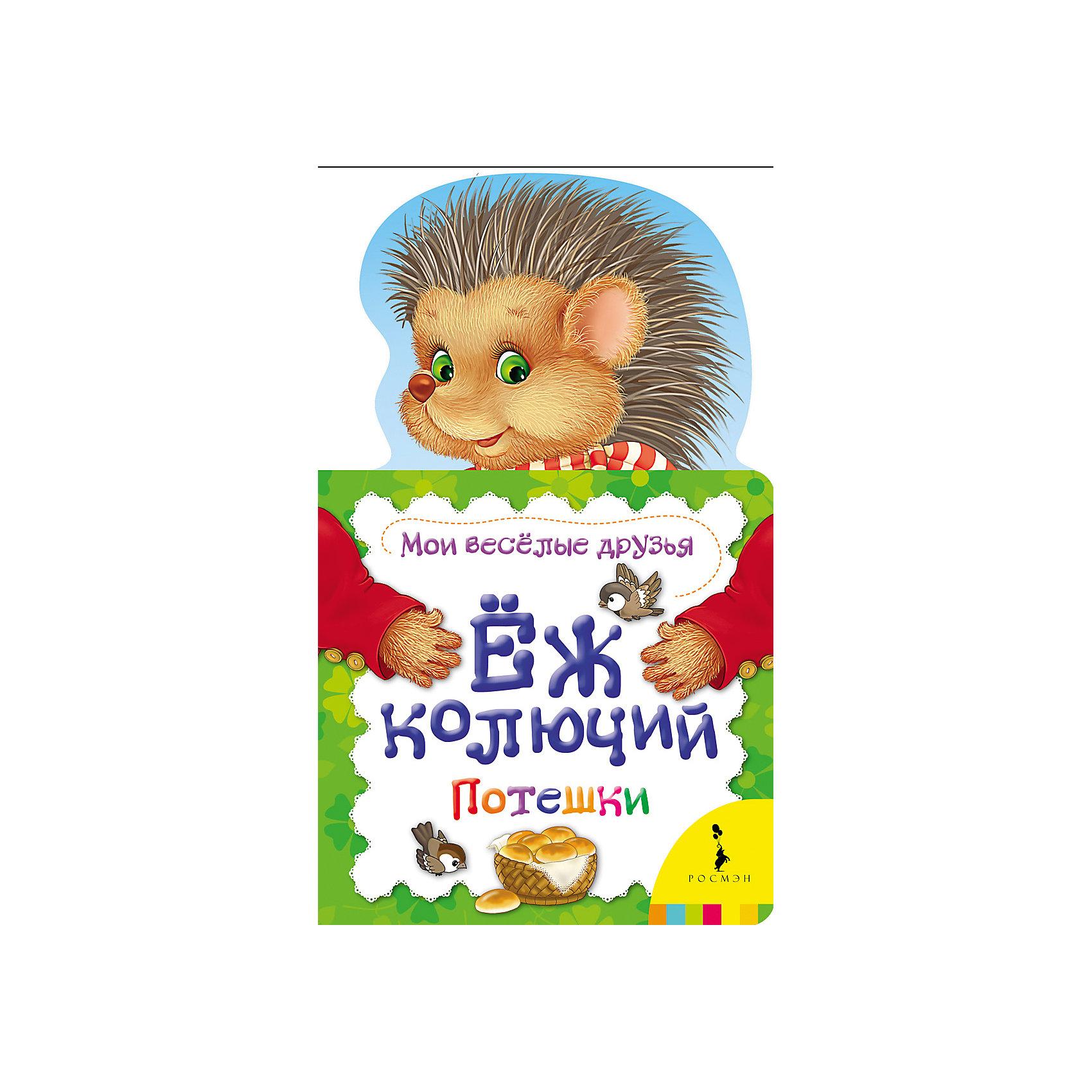 Росмэн Ёж колючий, Мои веселые друзья росмэн книжка раскладушка колыбельные веселые гармошки