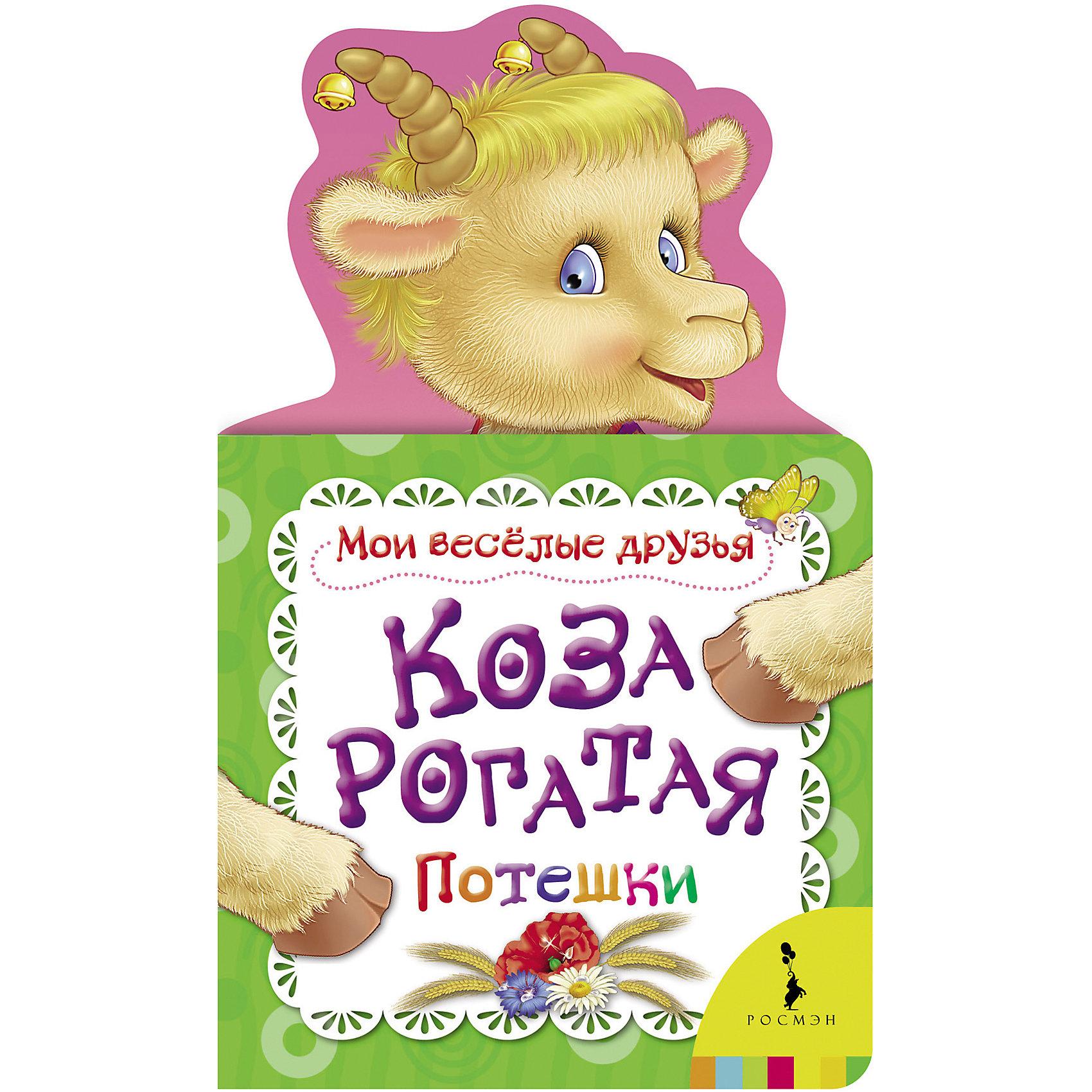 Росмэн Коза рогатая, Мои веселые друзья росмэн книжка раскладушка колыбельные веселые гармошки