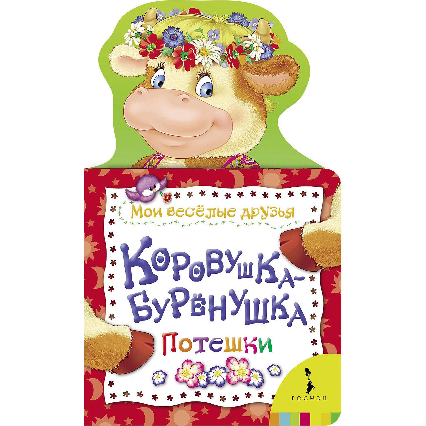 Росмэн Коровушка-бурёнушка, Мои веселые друзья росмэн книжка раскладушка колыбельные веселые гармошки