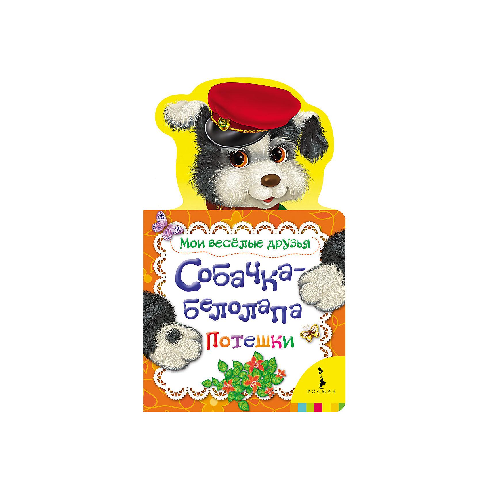 Собачка - белолапа, Мои веселые друзья