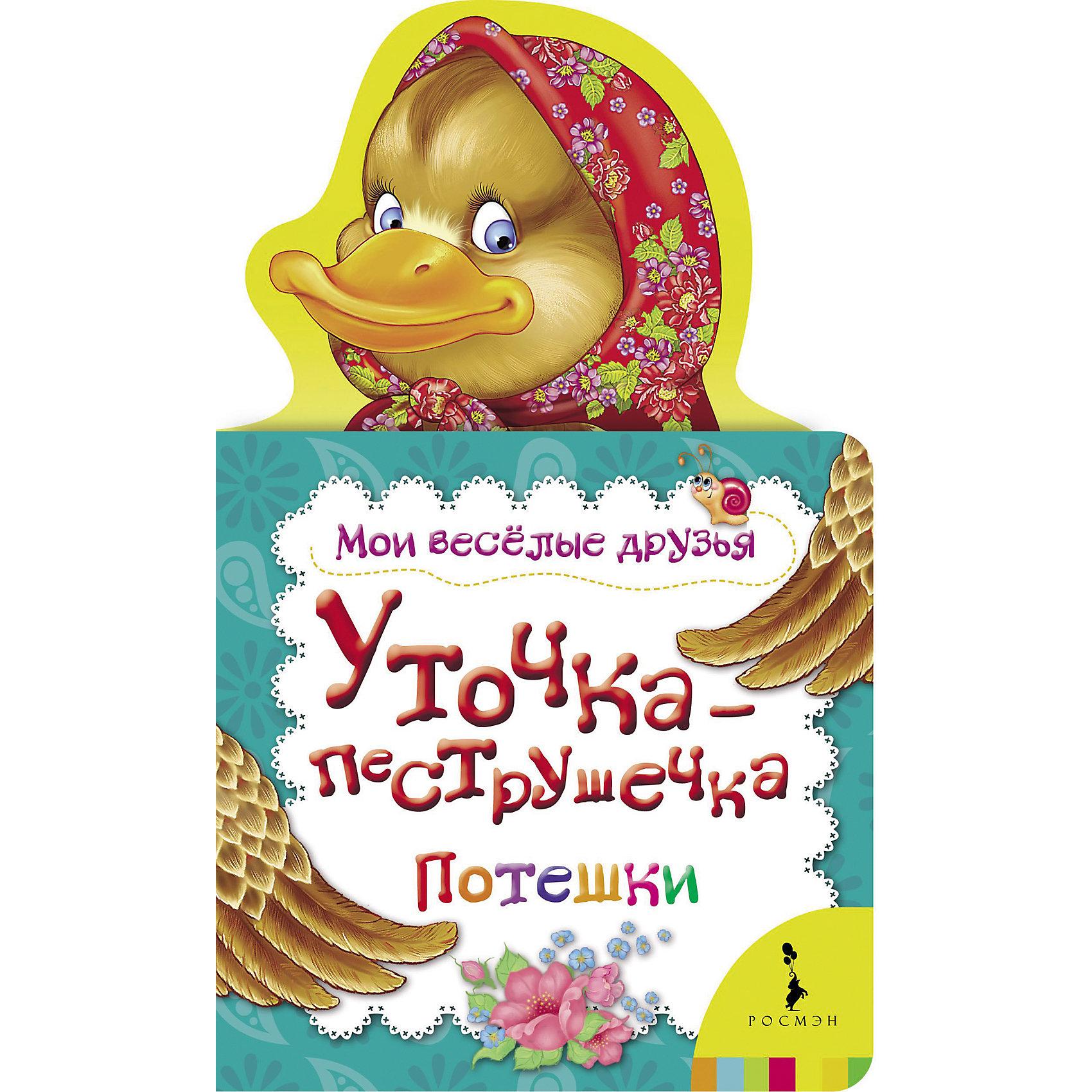 Росмэн Уточка-пеструшечка, Мои веселые друзья книжки картонки росмэн книжка потешка уточка пеструшечка