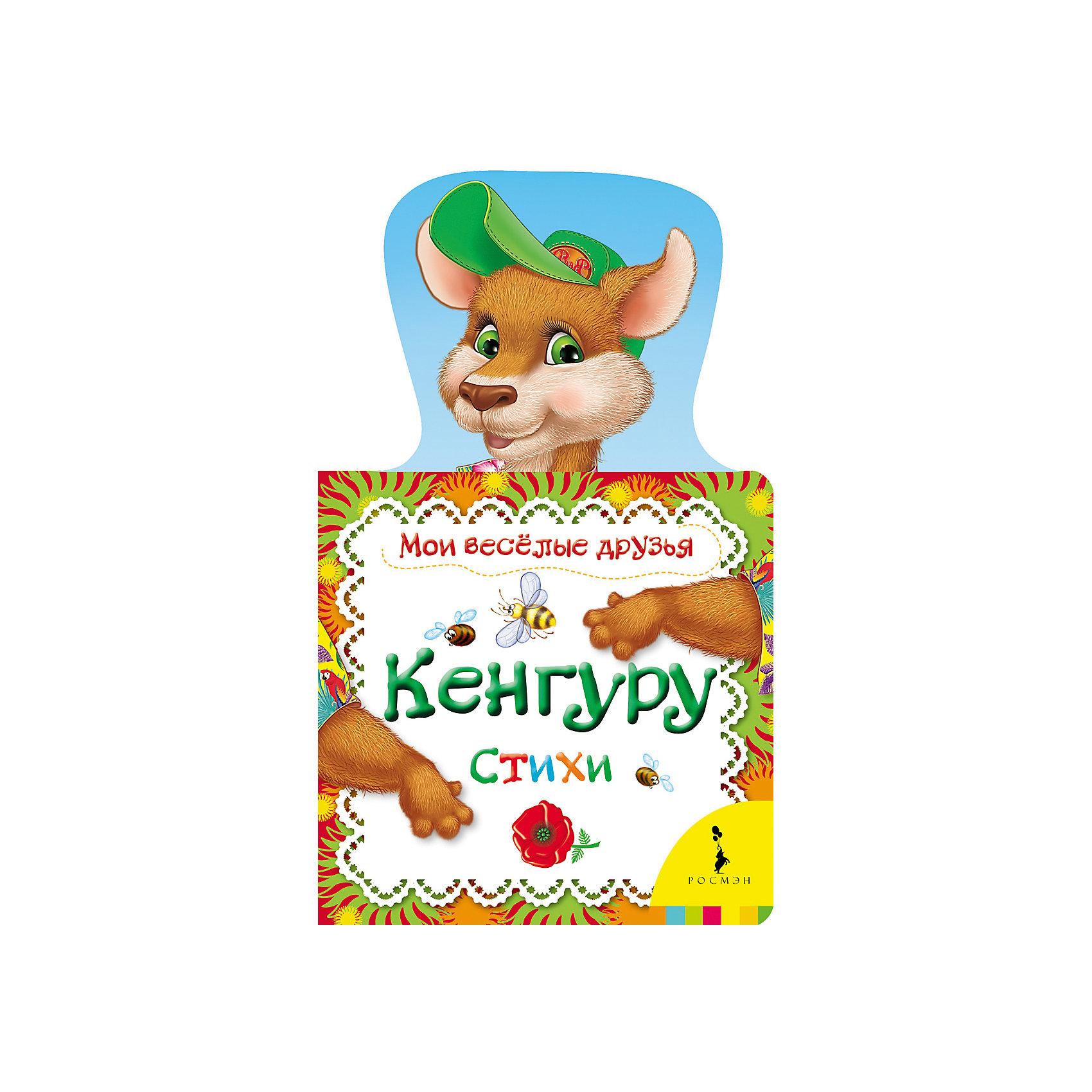 Росмэн Кенгуру, Мои веселые друзья росмэн книжка раскладушка колыбельные веселые гармошки