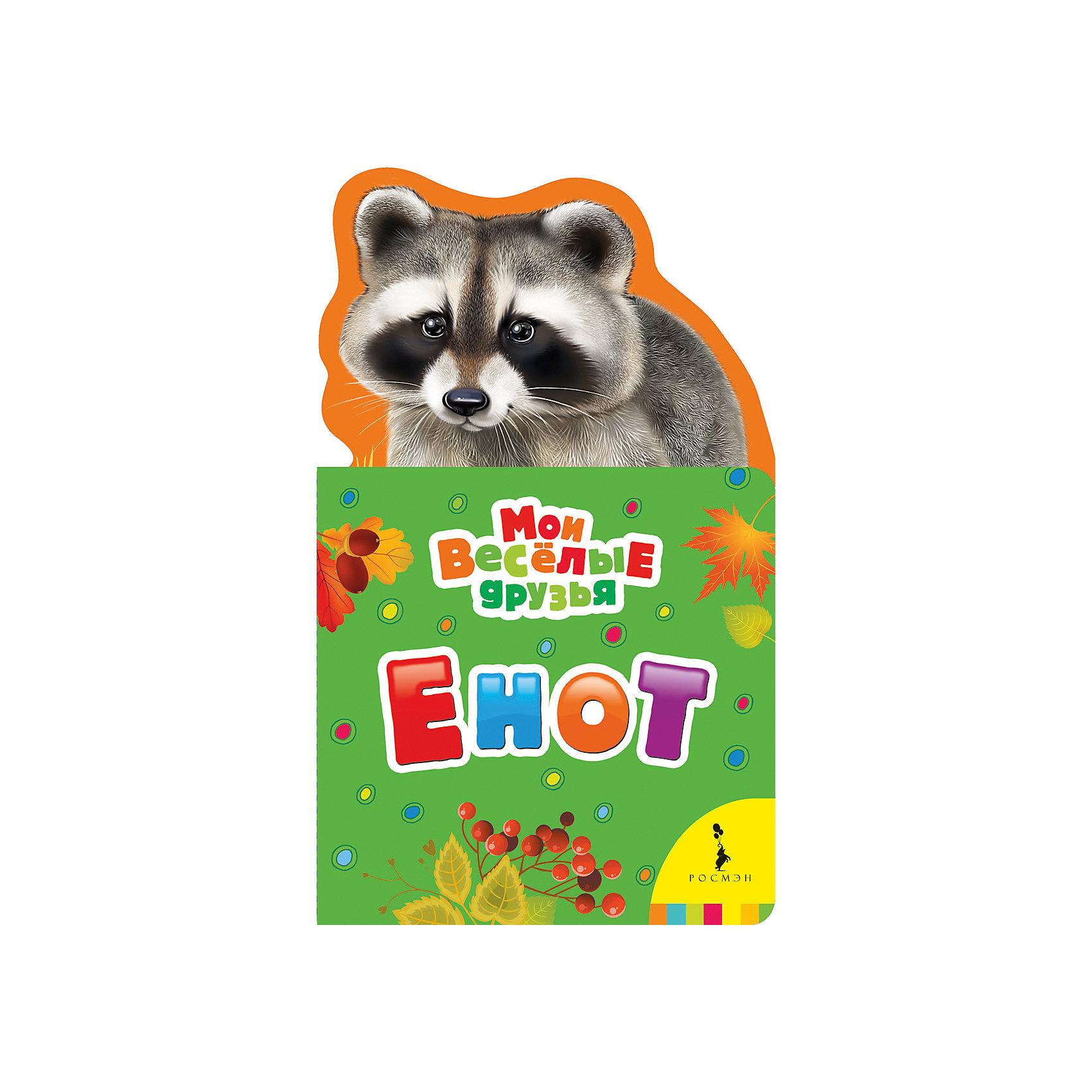 Енот, Мои веселые друзьяХарактеристики товара:<br><br>- цвет: разноцветный;<br>- материал: картон;<br>- страниц: 12;<br>- формат: 21 х 13 см;<br>- обложка: картон;<br>- с вырубкой. <br><br>Издания серии Мои веселые друзья - отличный способ занять ребенка! Эта красочная книга станет отличным подарком для родителей и малыша. Она содержит в себе рассказ о животных, которых так любят дети. Отличный способ привить малышу любовь к чтению! Удобный формат и плотные странички позволят брать книгу с собой в поездки.<br>Чтение и рассматривание картинок даже в юном возрасте помогает ребенку развивать память, концентрацию внимания и воображение. Издание произведено из качественных материалов, которые безопасны даже для самых маленьких.<br><br>Издание Енот, Мои веселые друзья от компании Росмэн можно купить в нашем интернет-магазине.<br><br>Ширина мм: 205<br>Глубина мм: 125<br>Высота мм: 8<br>Вес г: 80<br>Возраст от месяцев: -2147483648<br>Возраст до месяцев: 2147483647<br>Пол: Унисекс<br>Возраст: Детский<br>SKU: 5110274
